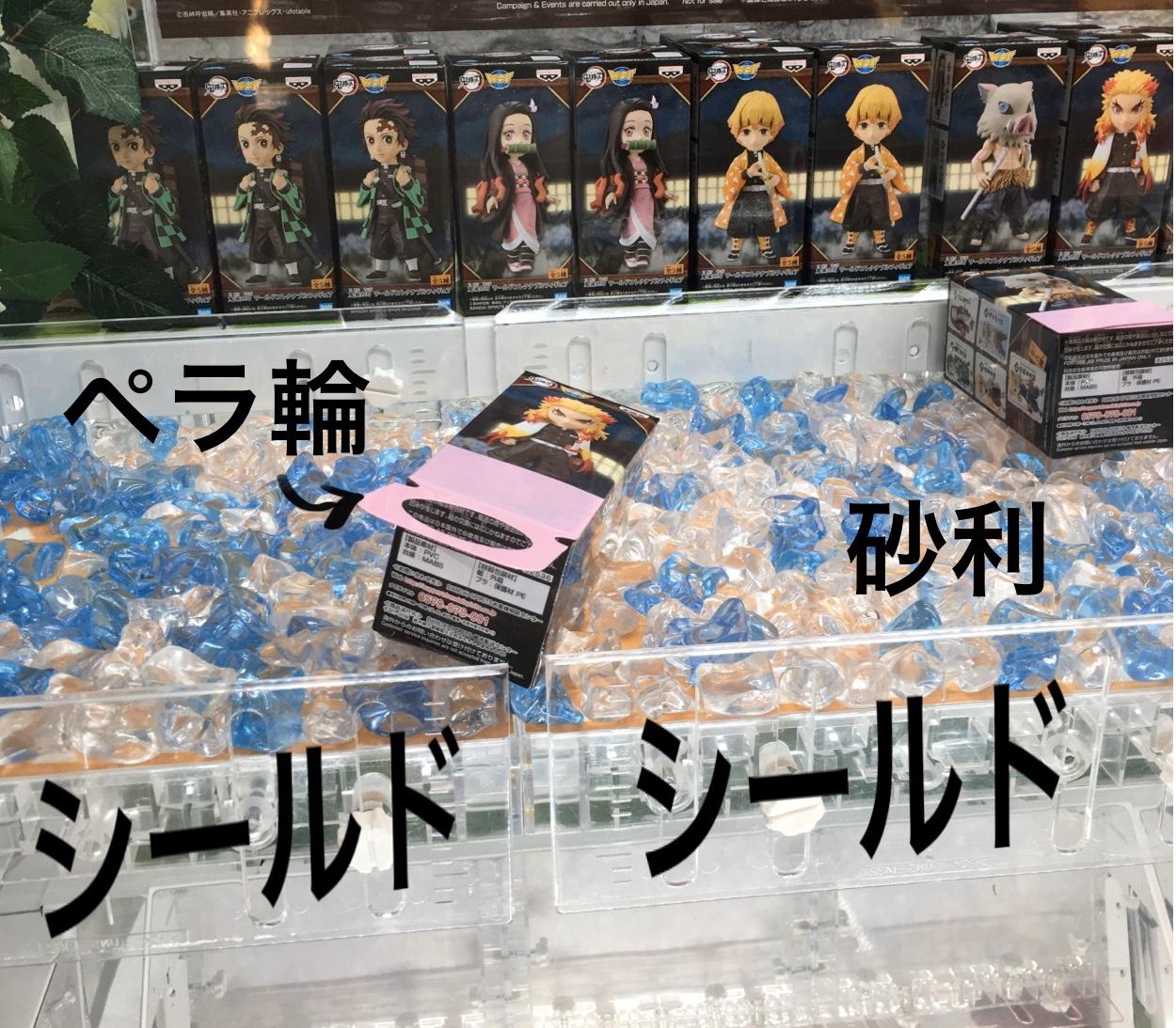 【攻略】砂利+ペラ輪で鬼滅の刃 ワールドコレクタブルフィギュアを最小手数で獲得する!