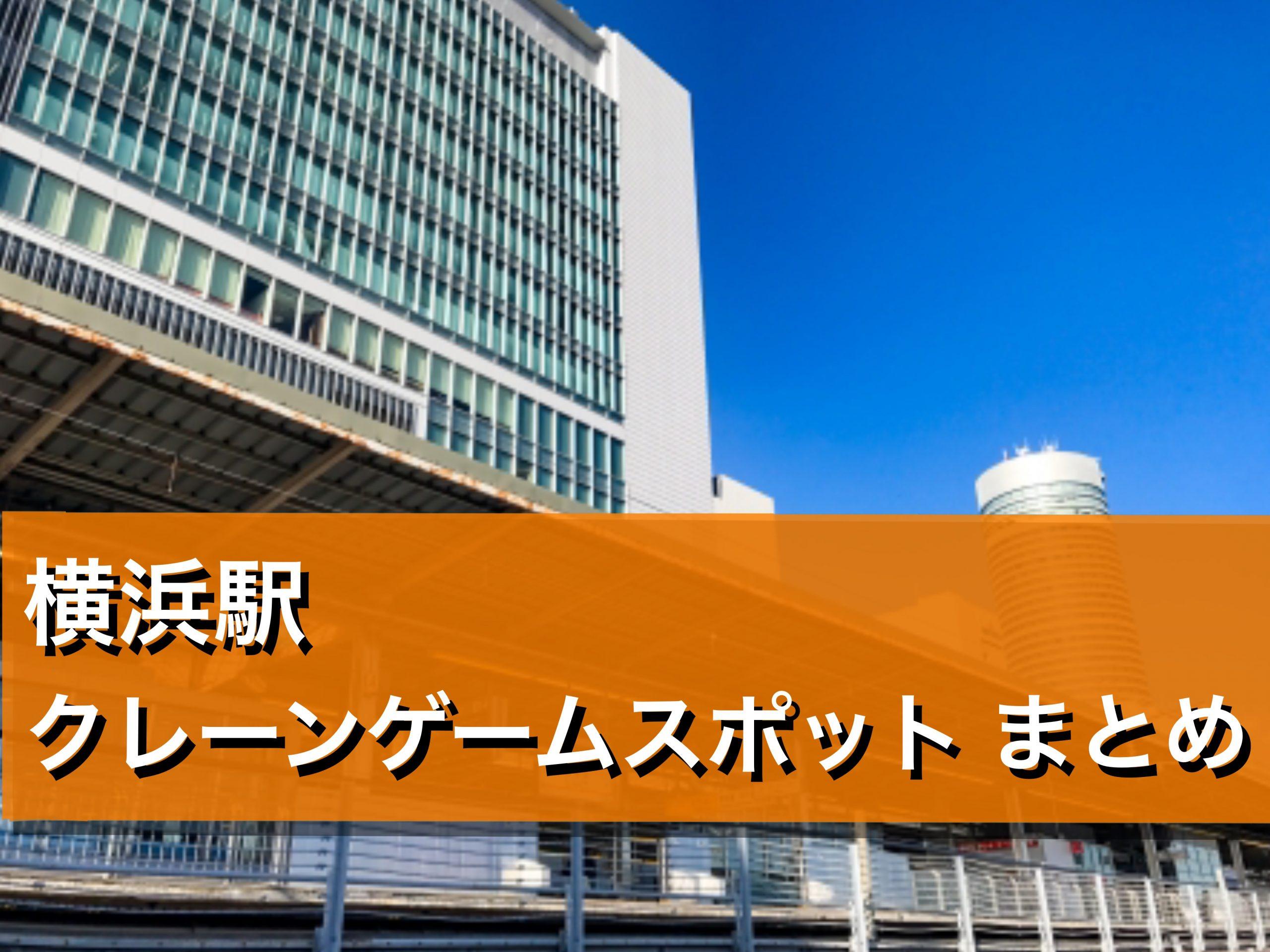 【横浜駅】クレーンゲームができる場所