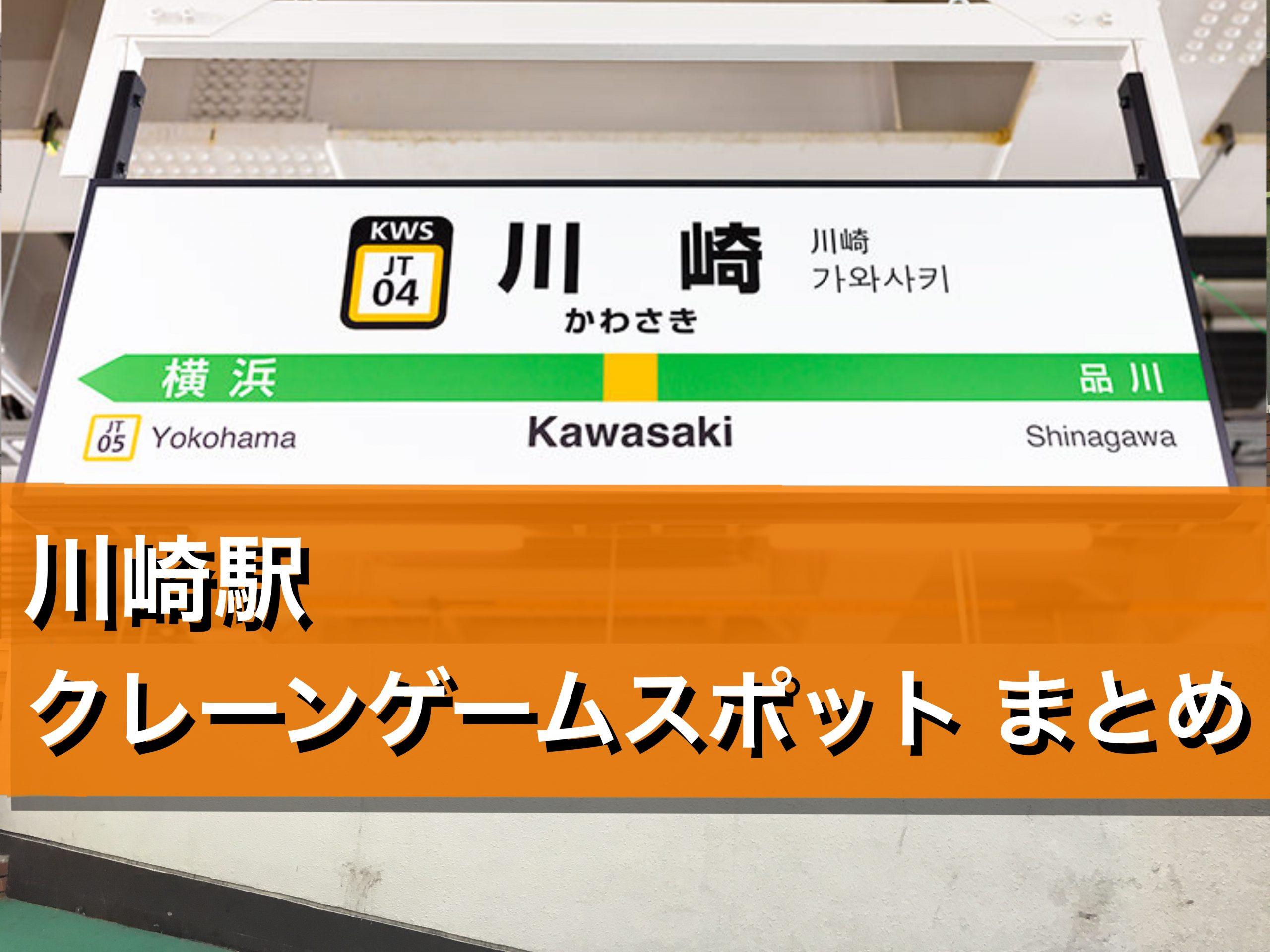 【川崎駅】クレーンゲームができる場所
