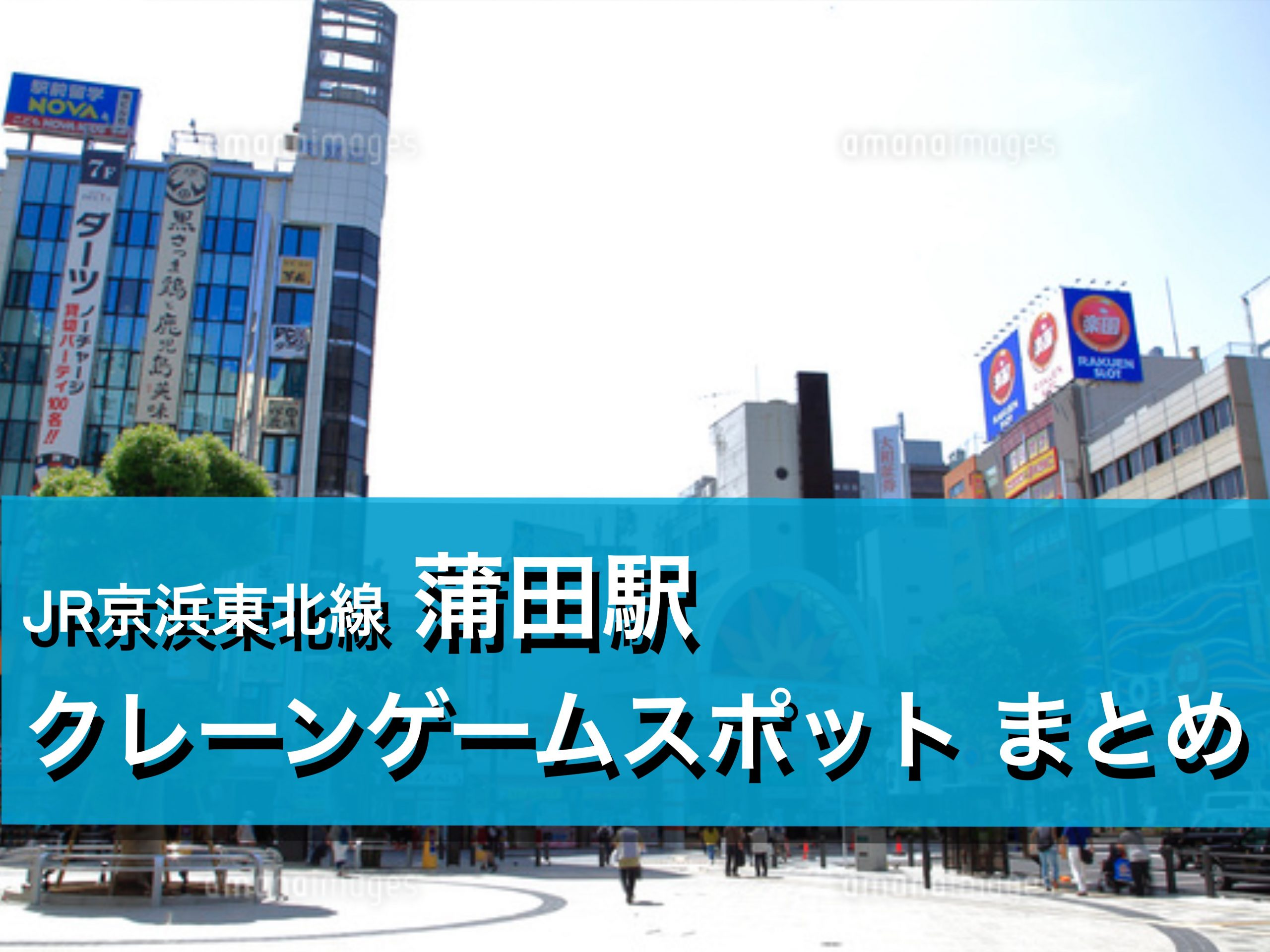 【蒲田駅】クレーンゲームができる場所