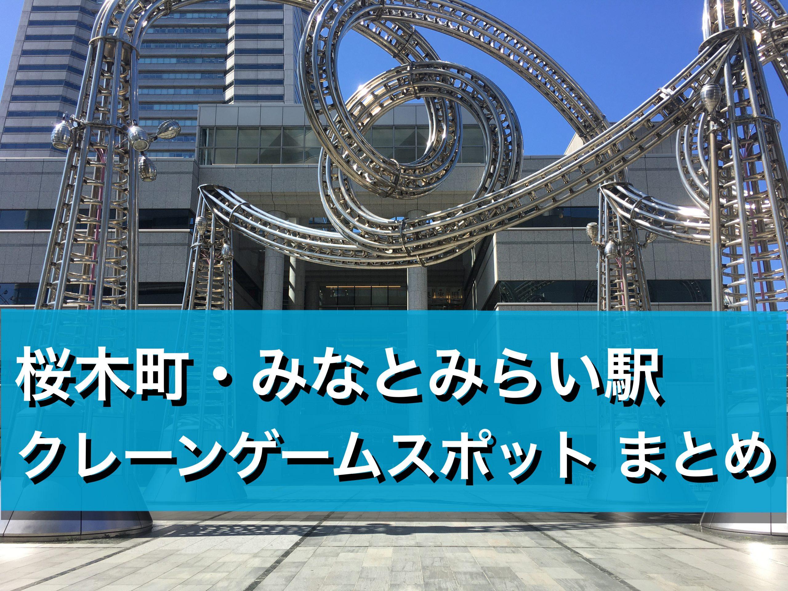 【桜木町駅・みなとみらい駅】クレーンゲームができる場所