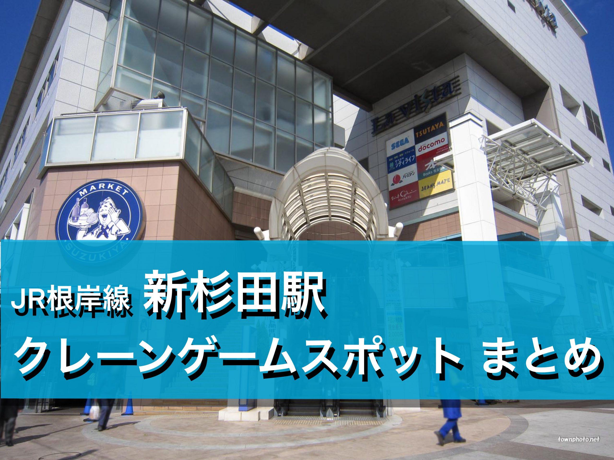 【新杉田駅】クレーンゲームができる場所