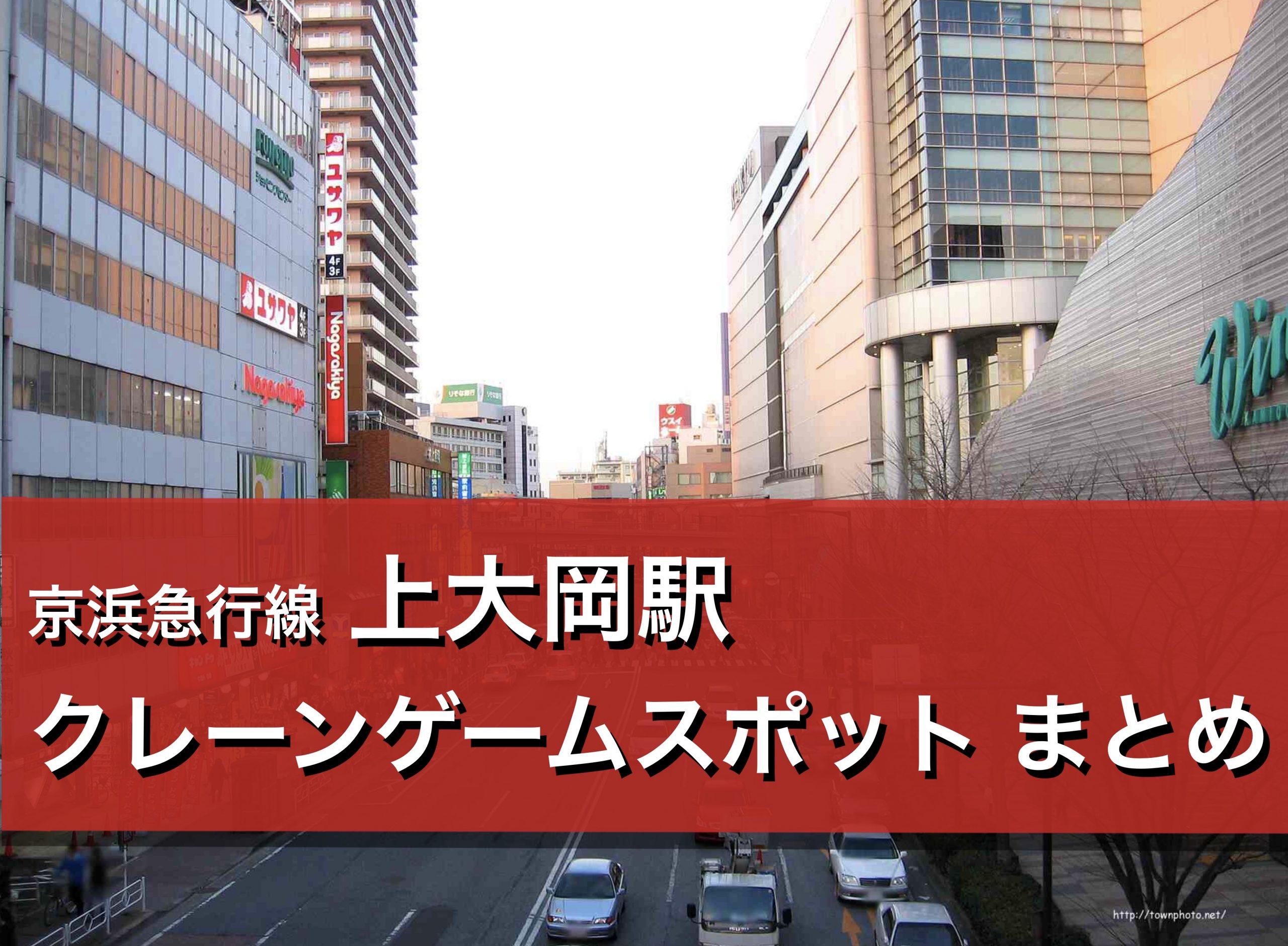 【上大岡駅】クレーンゲームができる場所