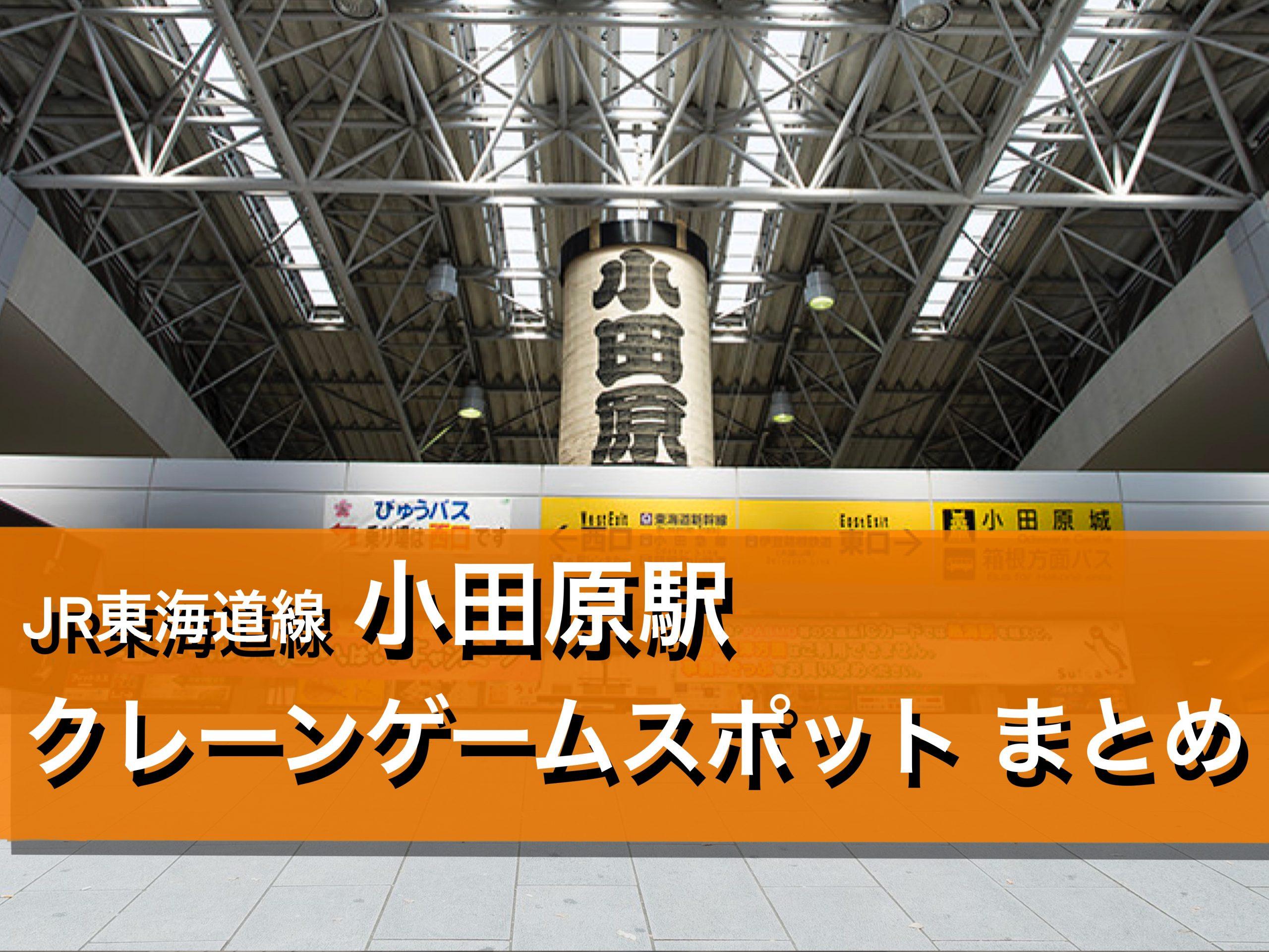【小田原駅】クレーンゲームができる場所