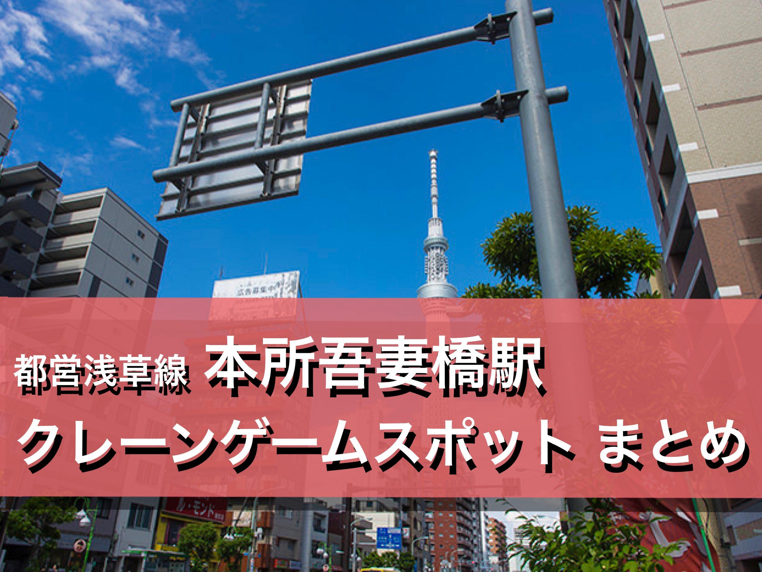 【本所吾妻橋駅】クレーンゲームができる場所