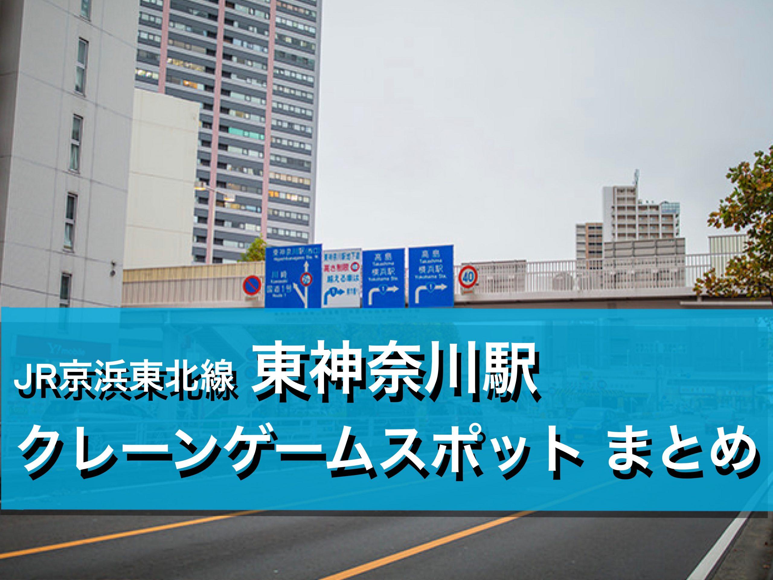 【東神奈川駅】クレーンゲームができる場所