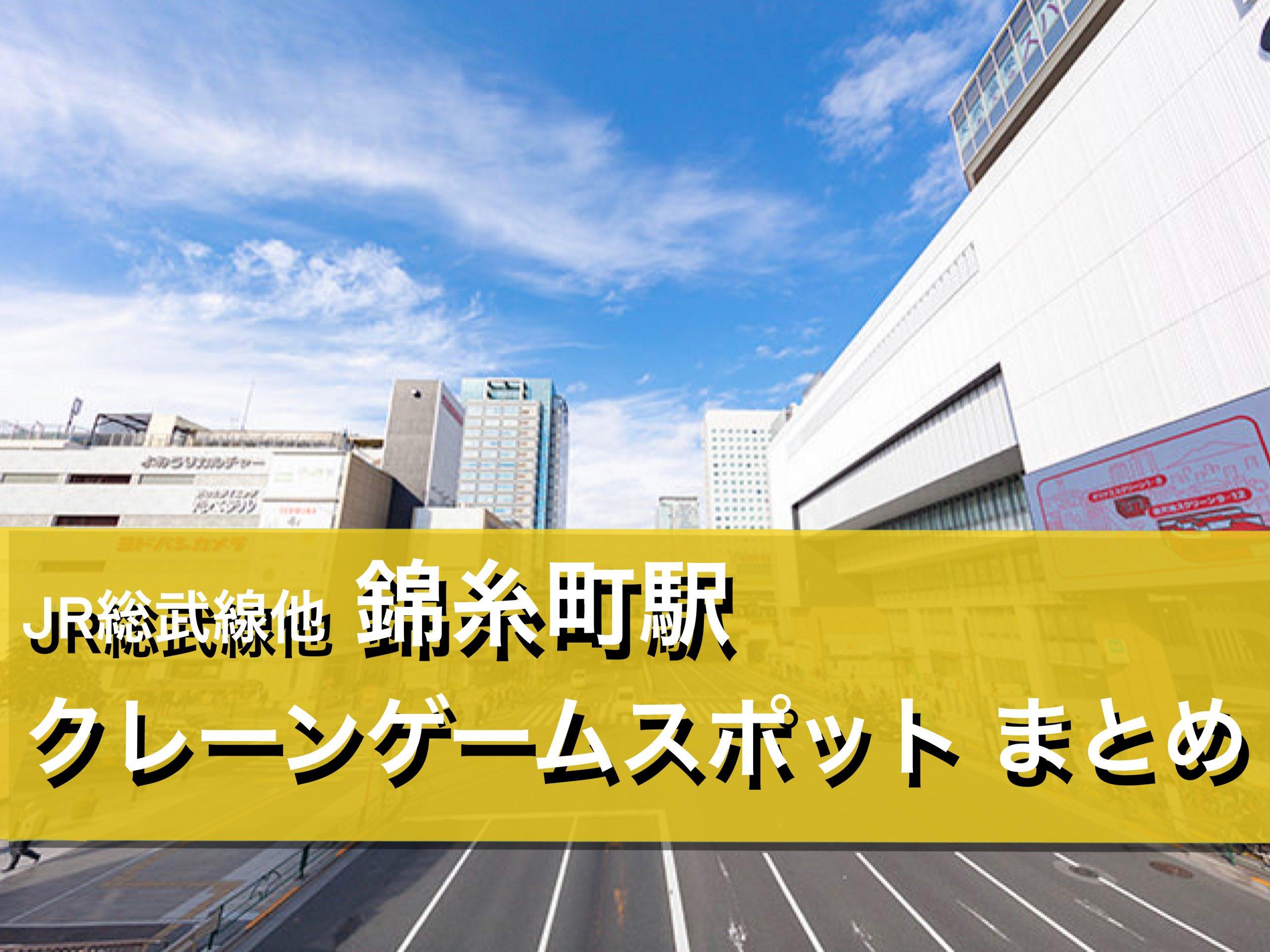 【錦糸町駅】クレーンゲームができる場所