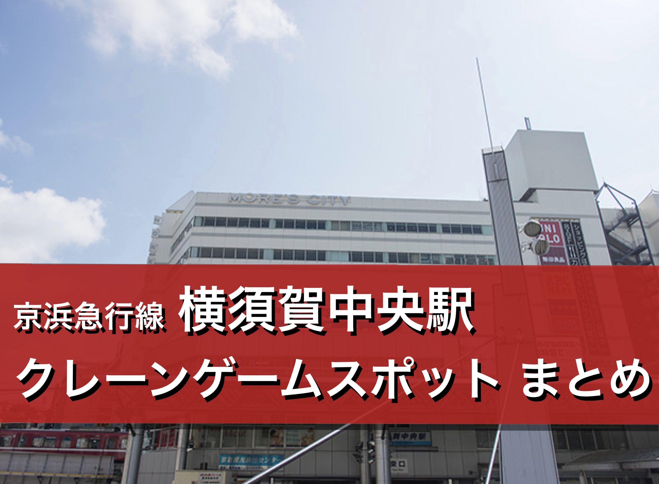 【横須賀中央駅】クレーンゲームができる場所