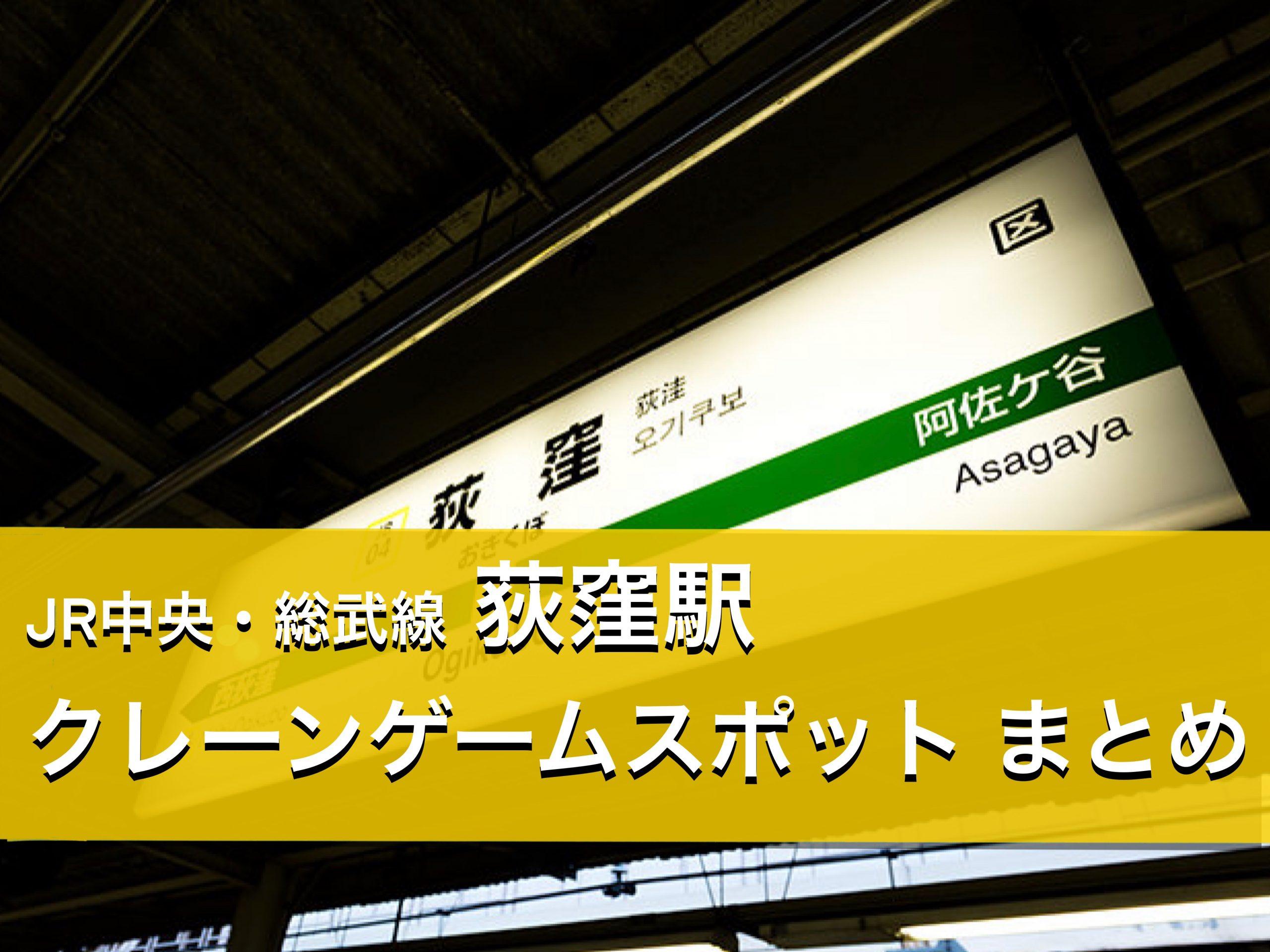 【荻窪駅】クレーンゲームができる場所