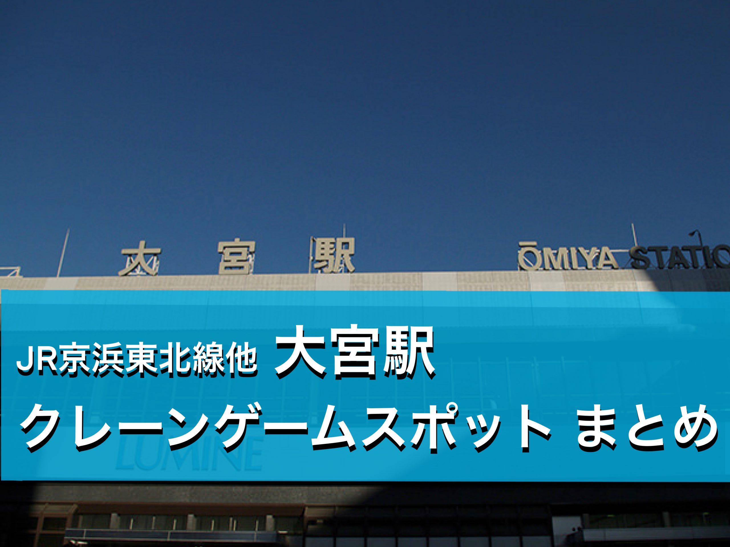 【大宮駅】クレーンゲームができる場所