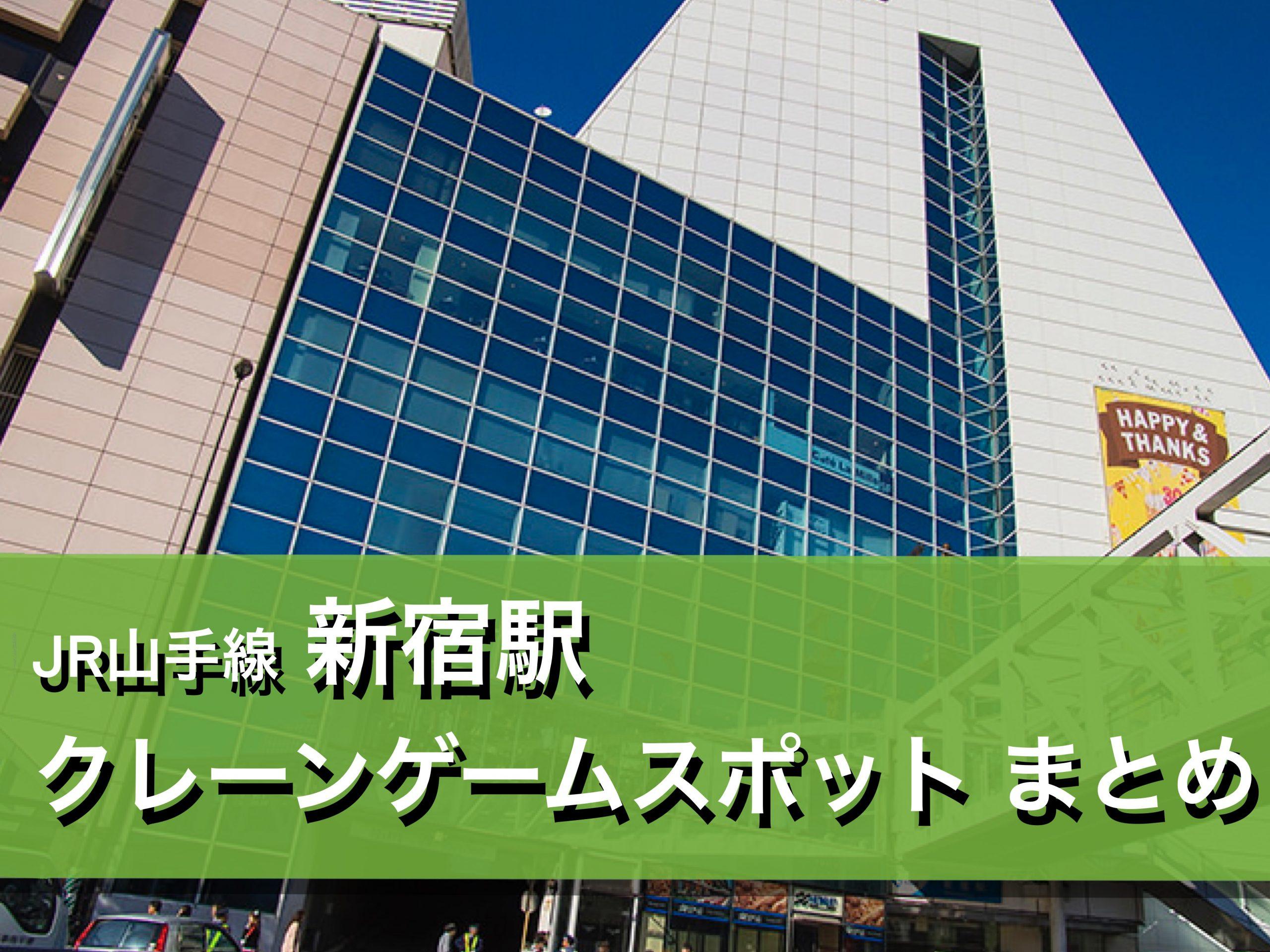 【新宿駅】クレーンゲームができる場所