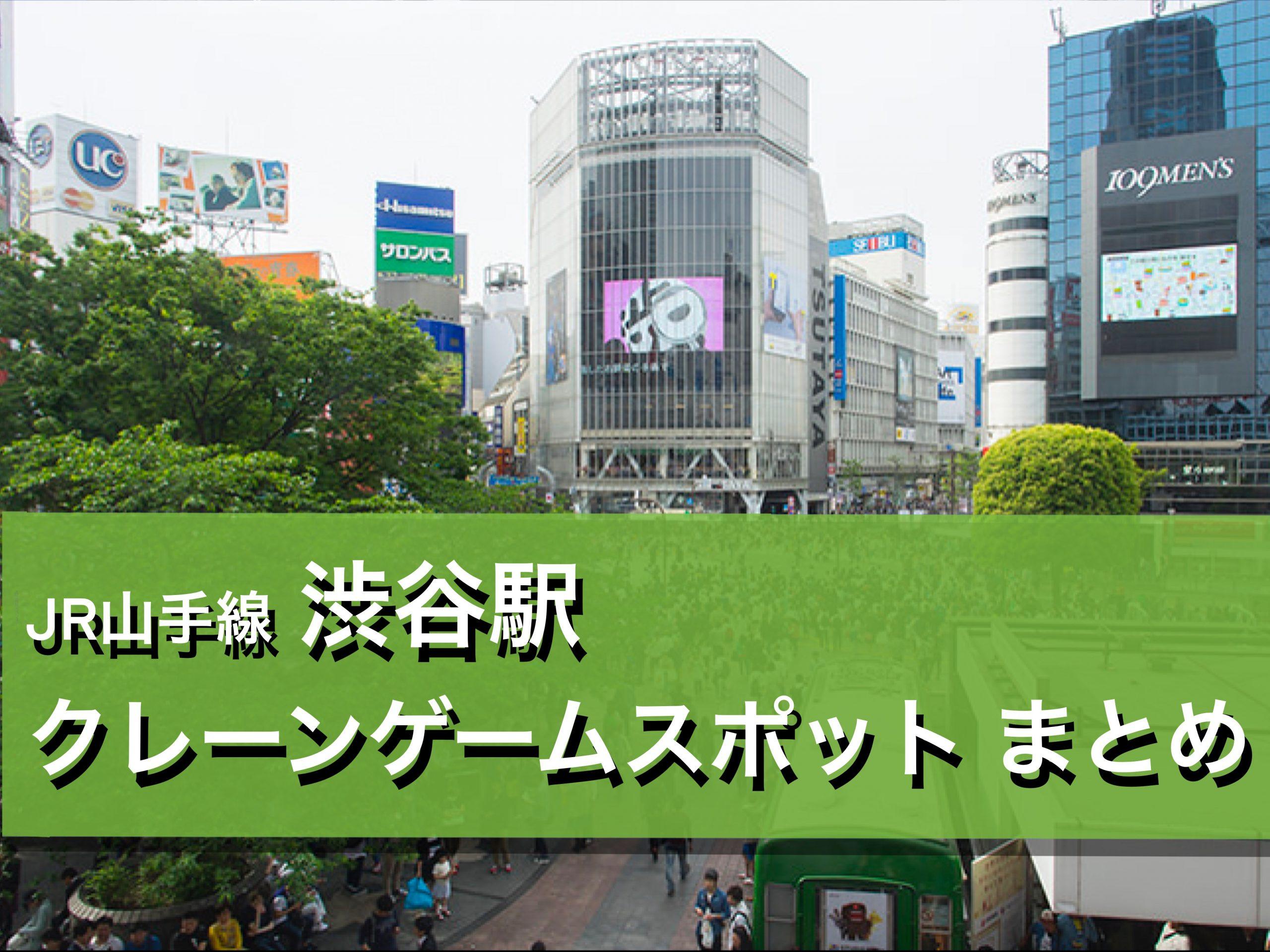 【渋谷駅】クレーンゲームができる場所