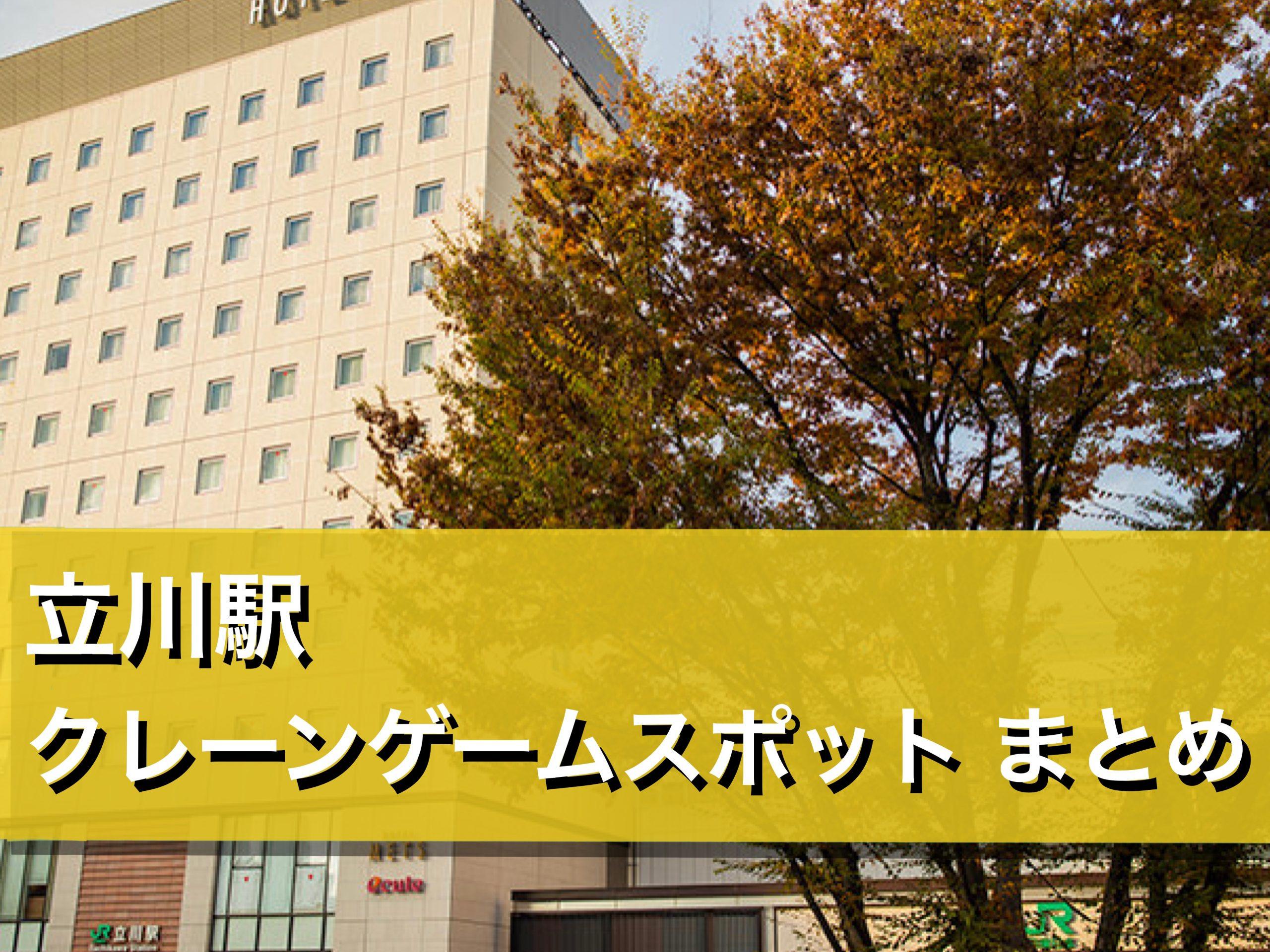 【立川駅】クレーンゲームができる場所
