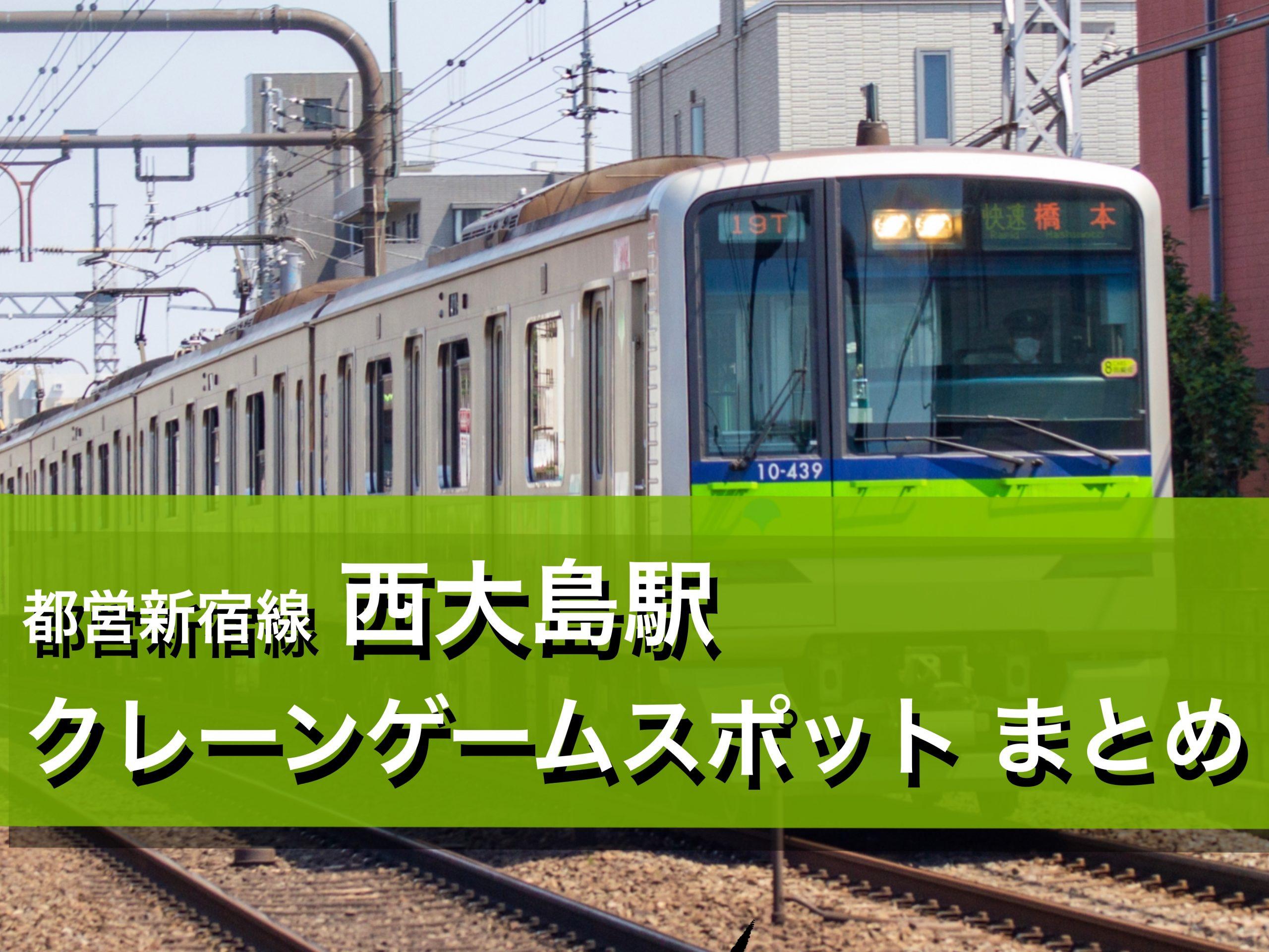 【西大島駅】クレーンゲームができる場所