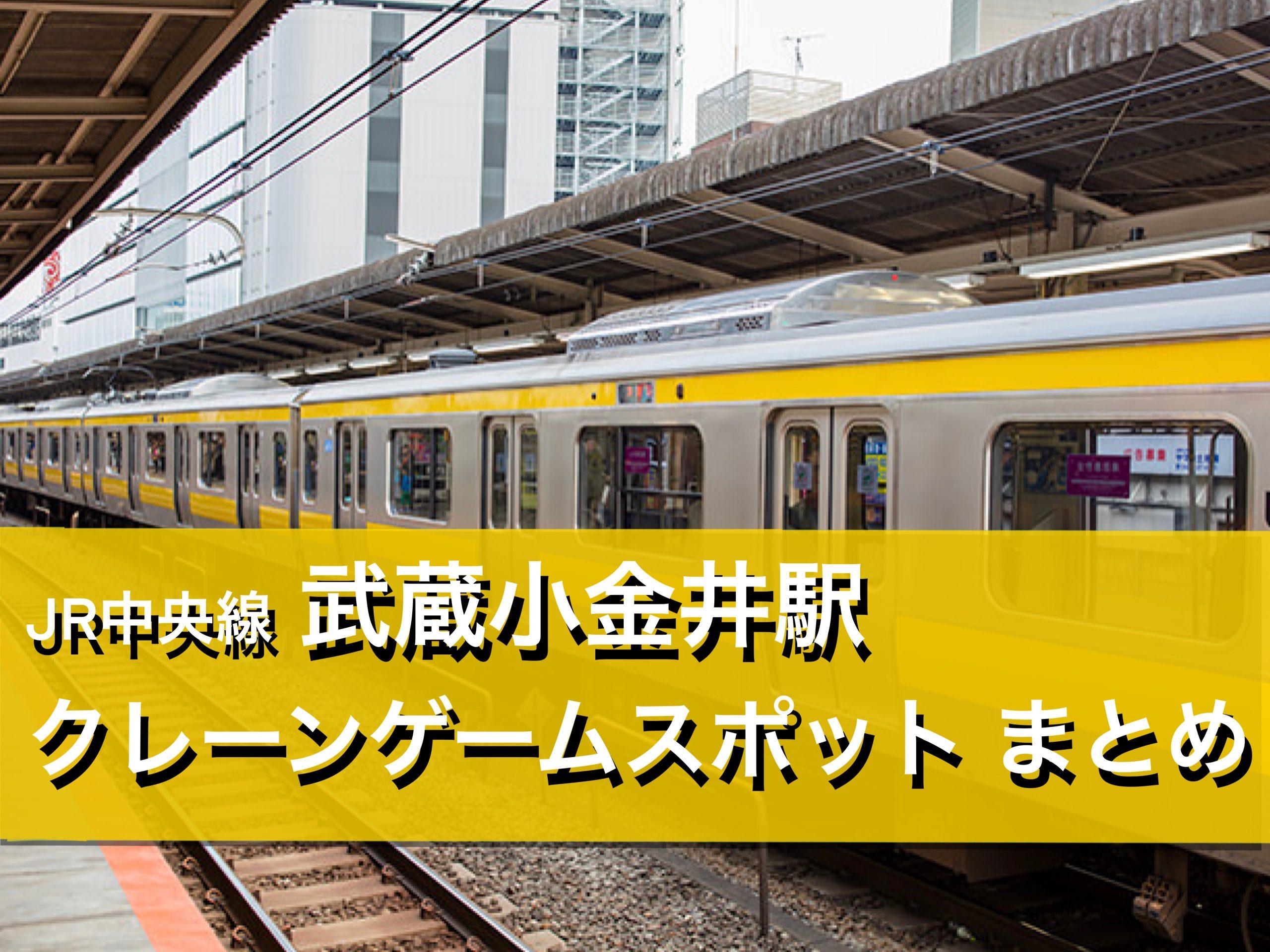 【武蔵小金井駅】クレーンゲームができる場所