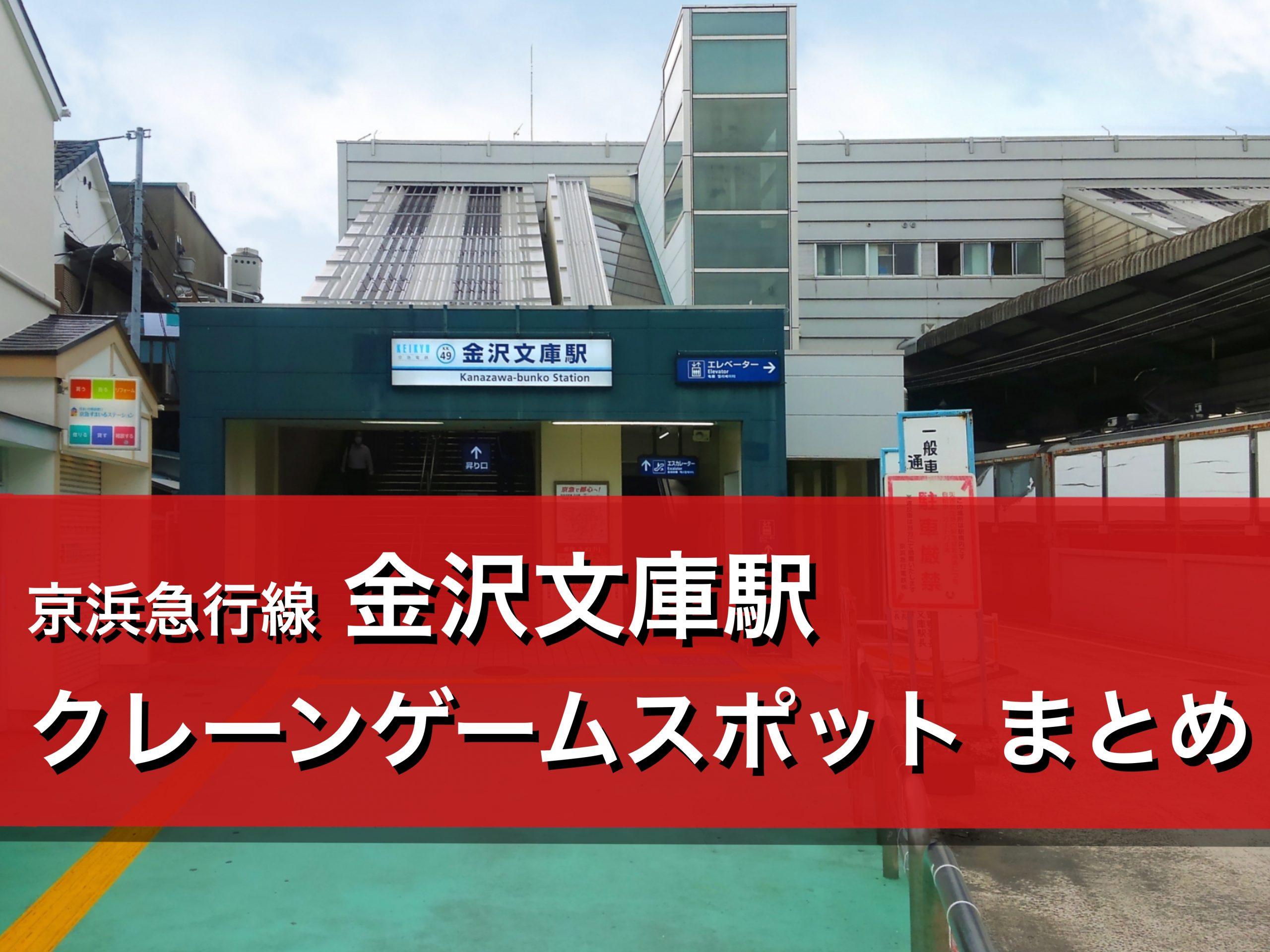 【金沢文庫駅】クレーンゲームができる場所