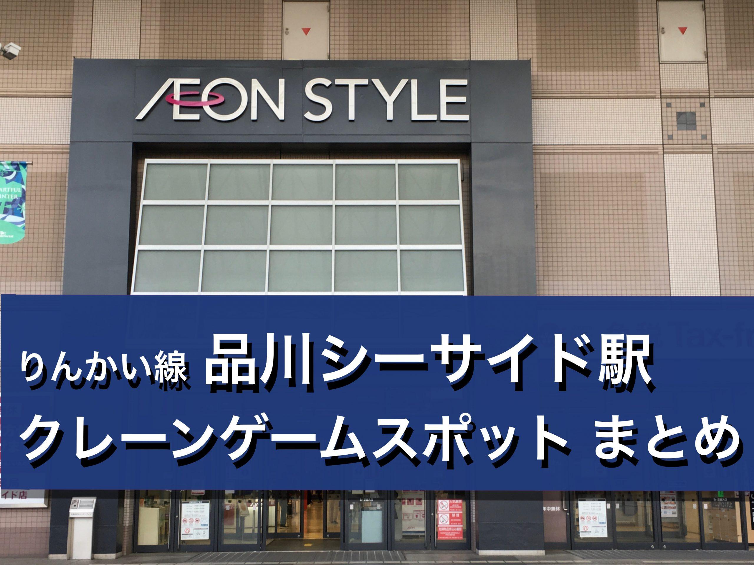 【品川シーサイド駅・青物横丁駅】クレーンゲームができる場所