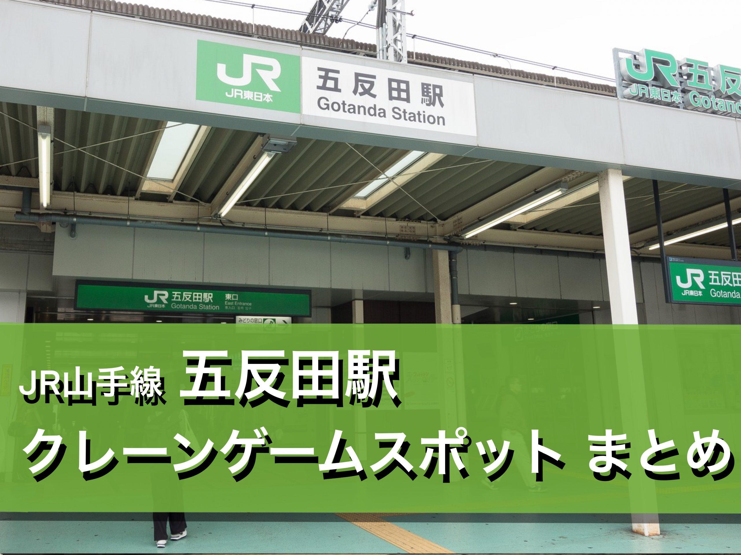 【五反田駅】クレーンゲームができる場所
