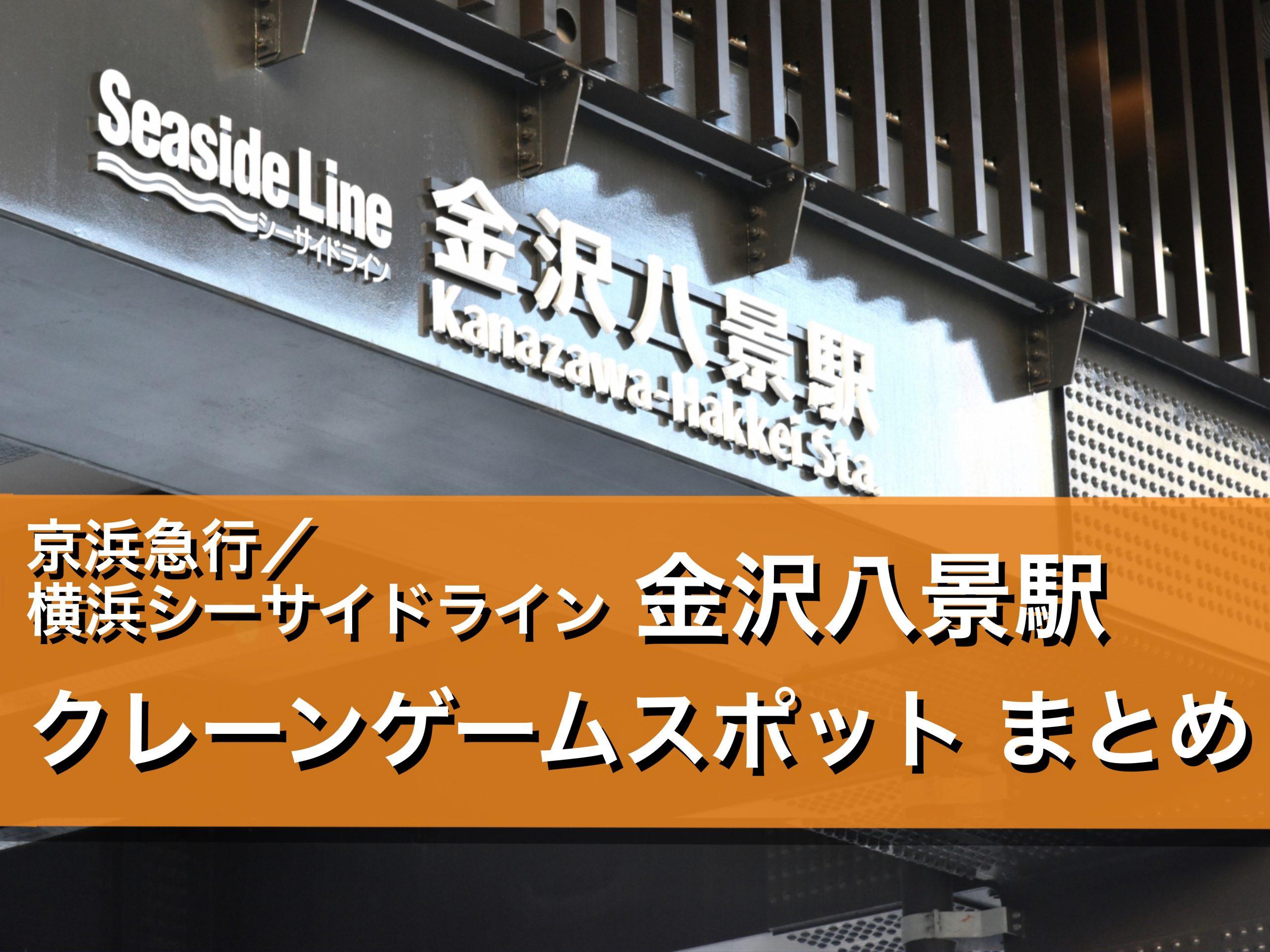 【金沢八景駅】クレーンゲームができる場所