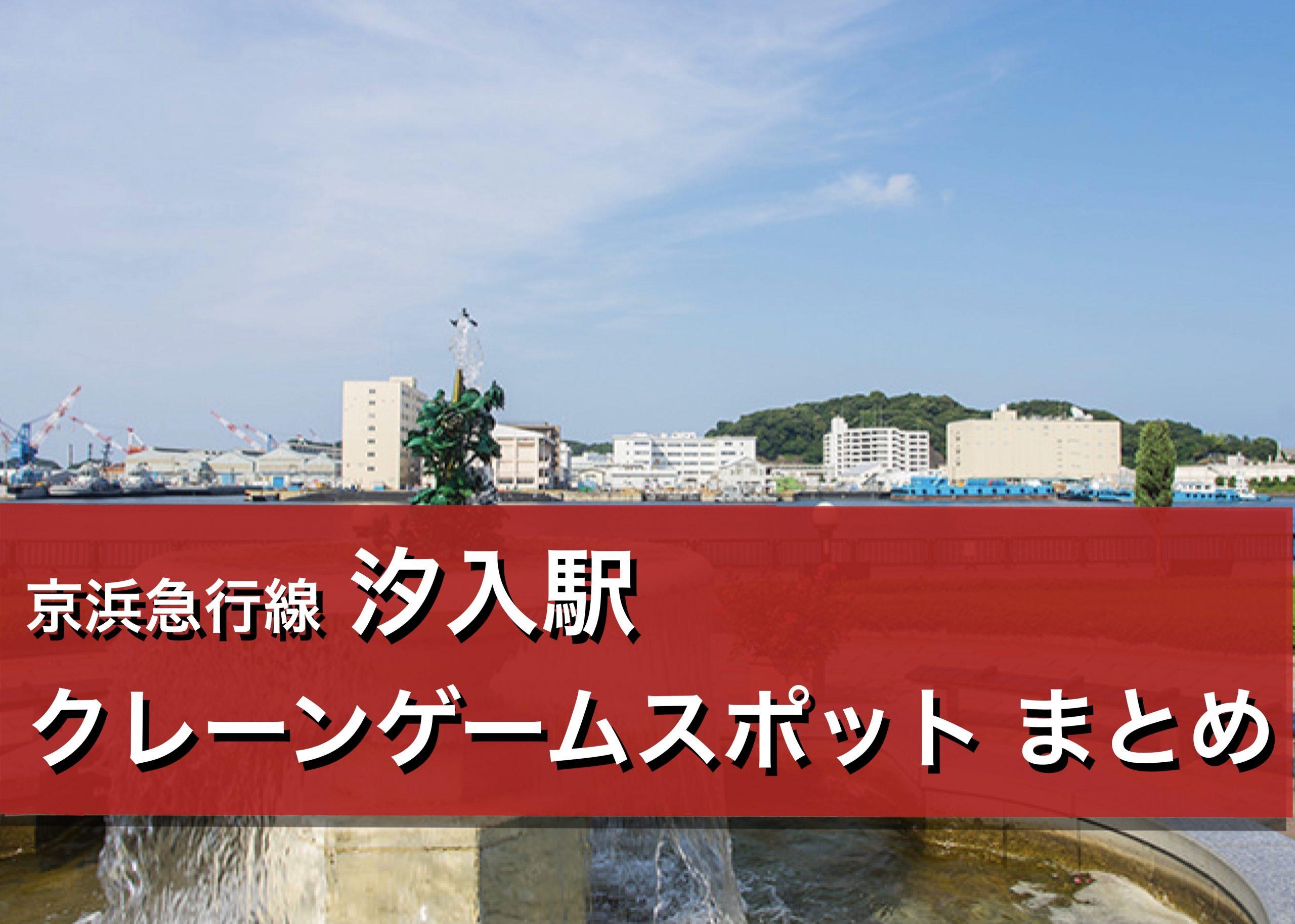 【汐入駅】クレーンゲームができる場所
