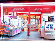 汐入駅周辺でクレーンゲームのできるスポット「アドアーズ横須賀店」外観
