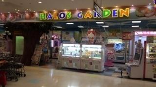 武蔵小金井駅周辺でクレーンゲームができるスポット「ハローズガーデン武蔵小金井店」外観