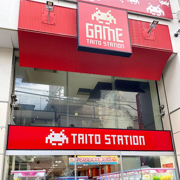町田駅周辺でクレーンゲームが出来るスポット「タイトーステーション町田店」外観