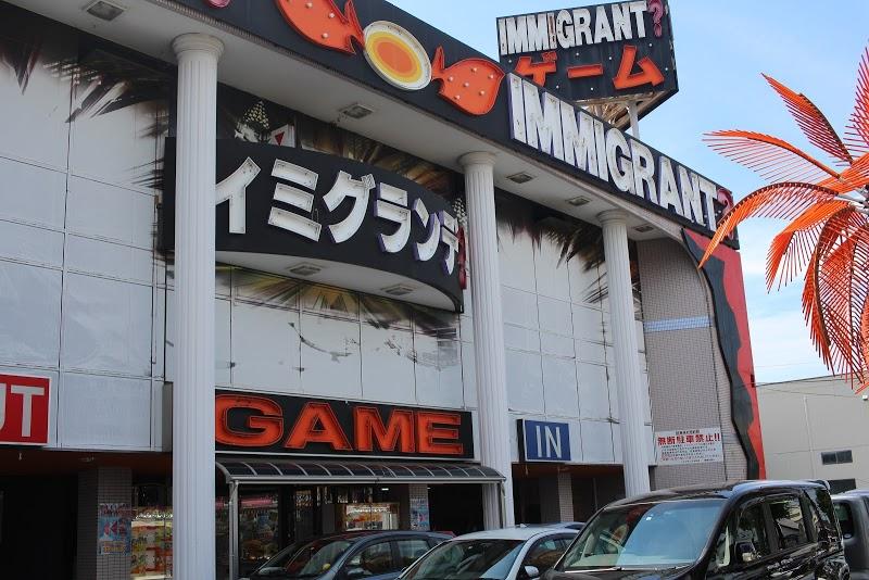 鶴間駅付近でクレーンゲームが出来るスポット「ゲームイミグランデ大和店」外観