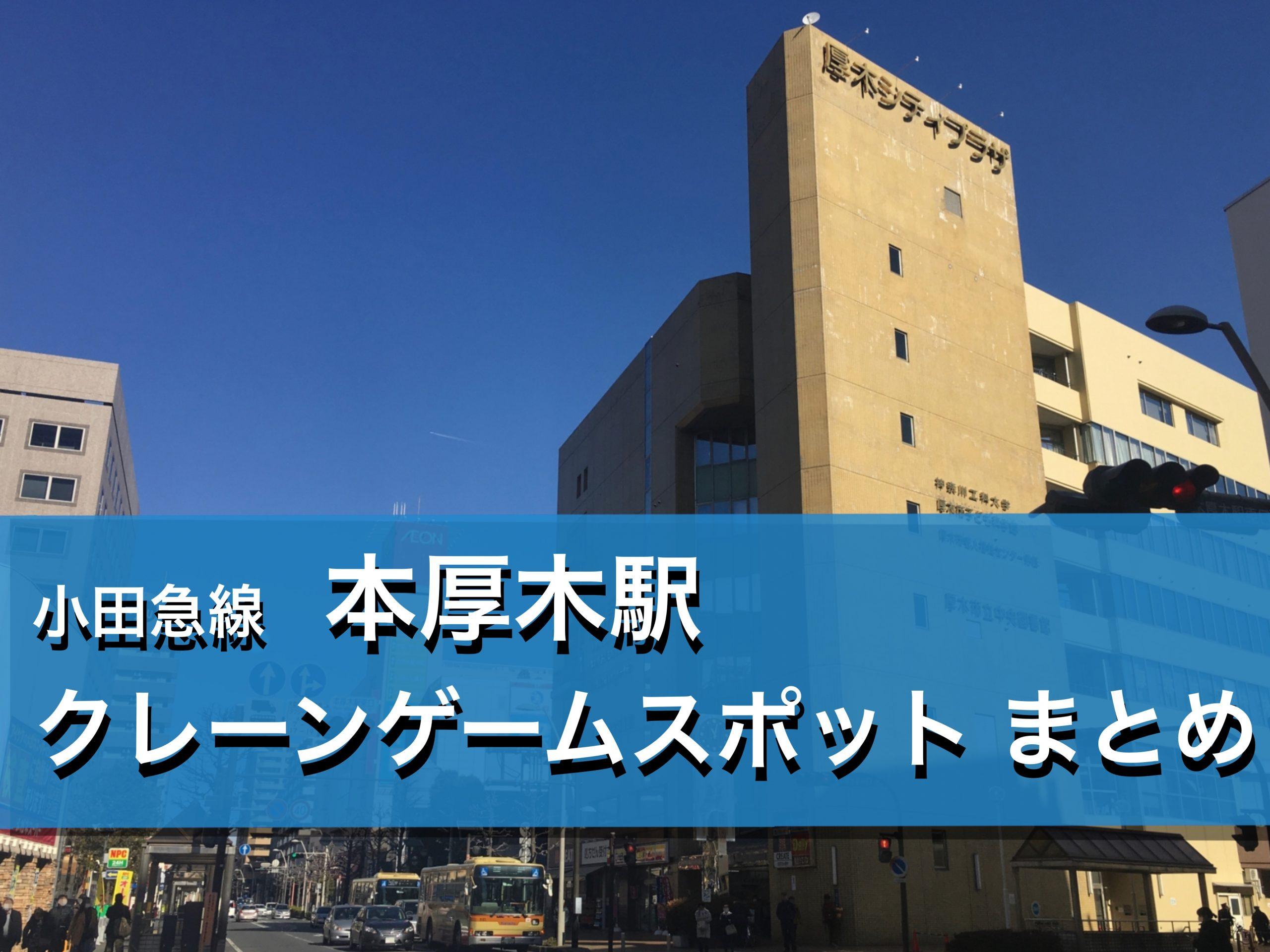 【本厚木駅】クレーンゲームができる場所