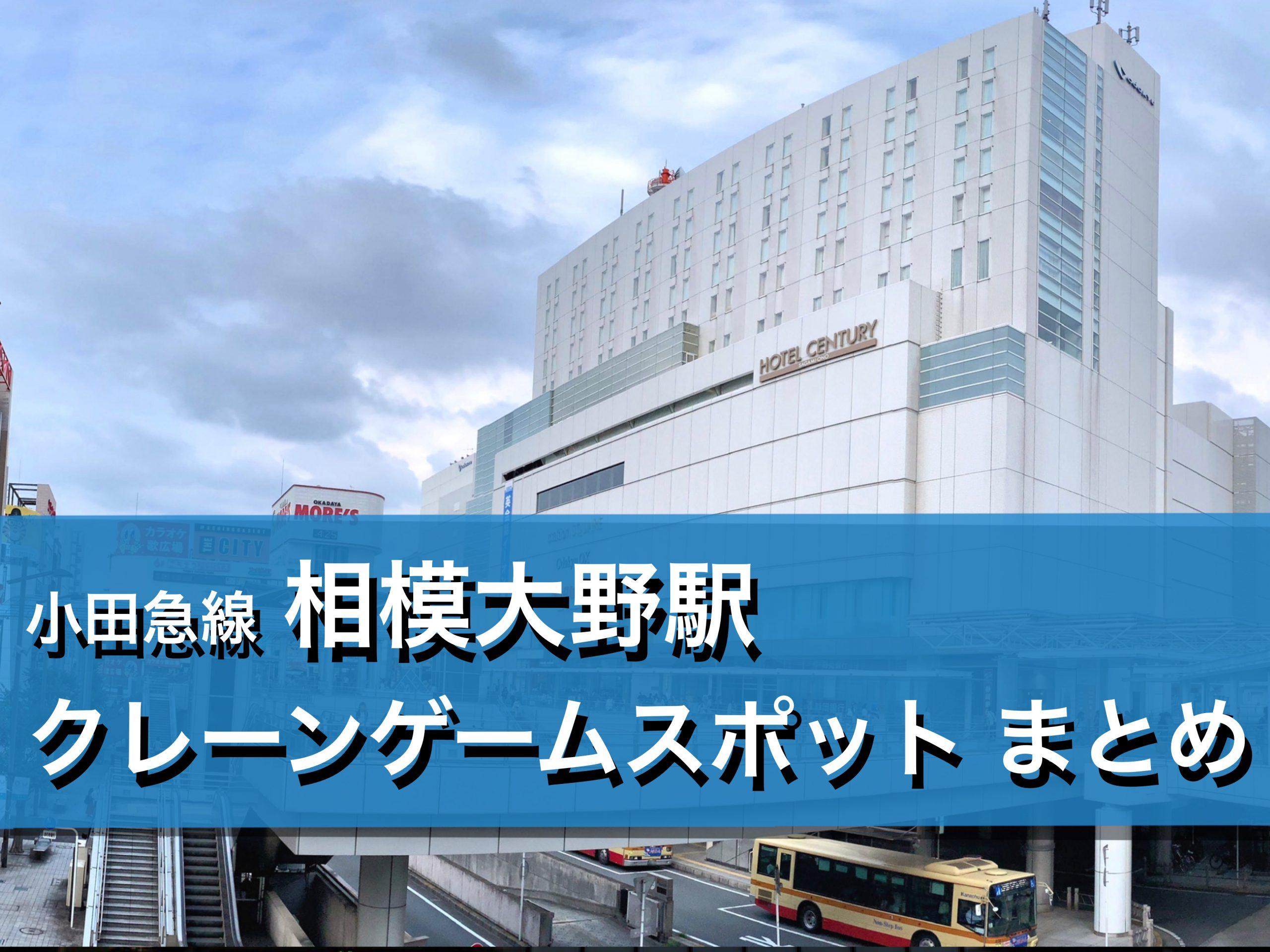 【相模大野駅】クレーンゲームができる場所