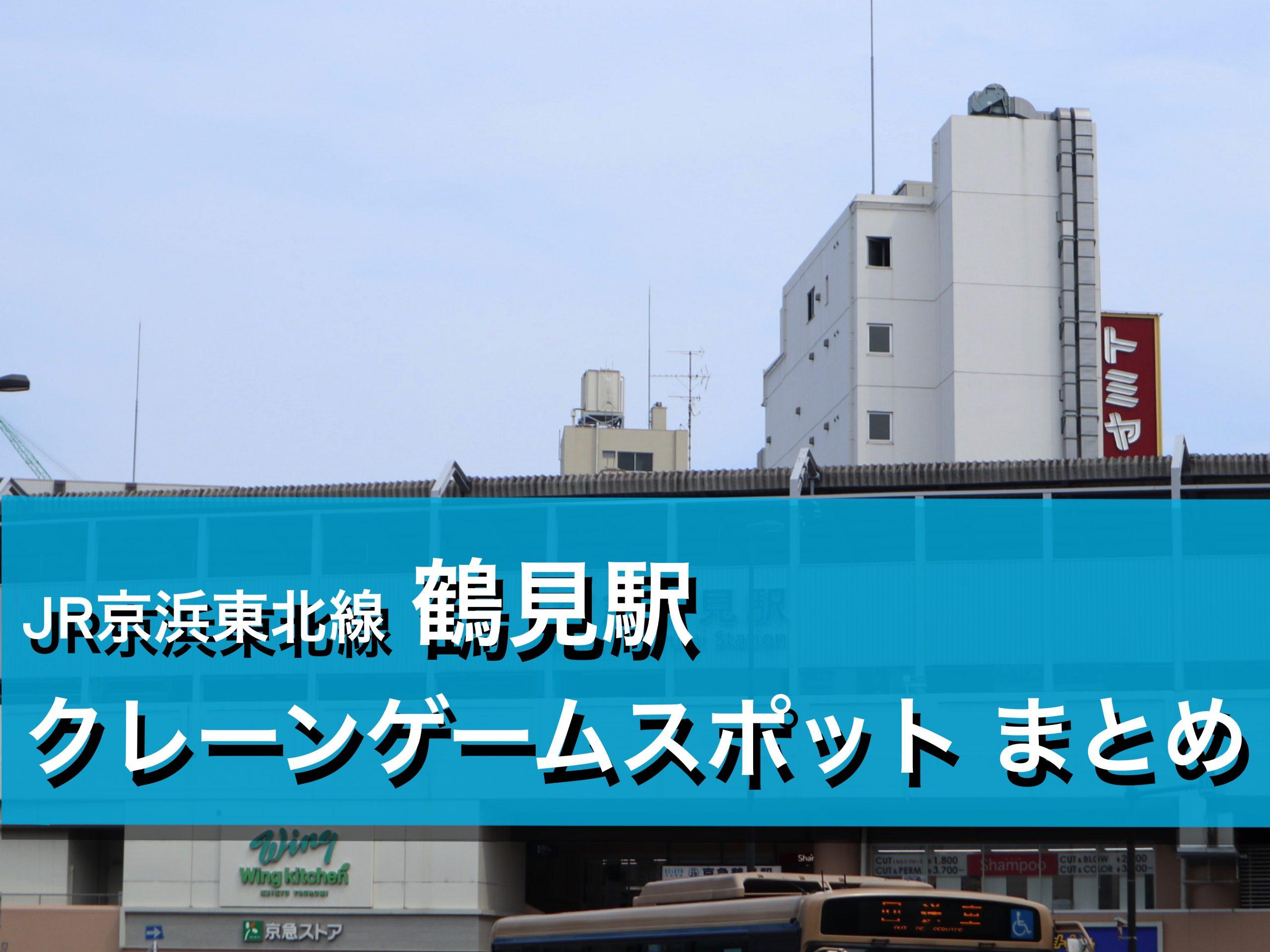 【鶴見駅】クレーンゲームができる場所