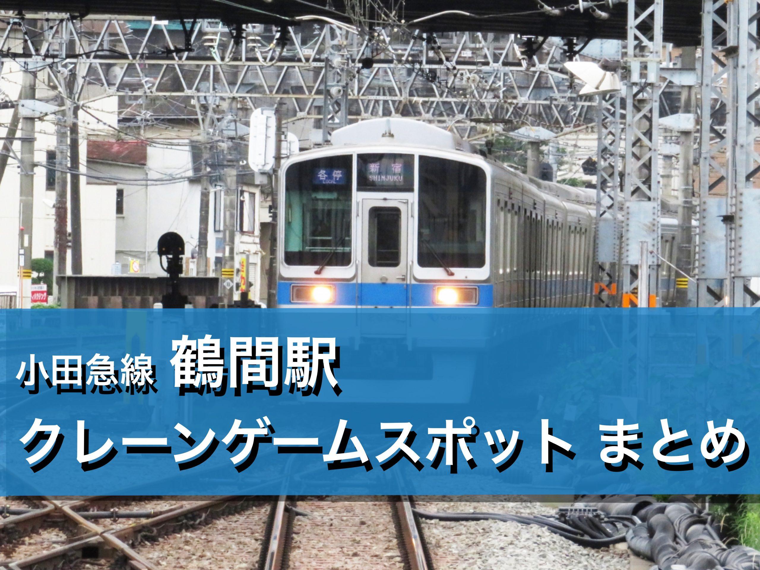 【鶴間駅】クレーンゲームができる場所