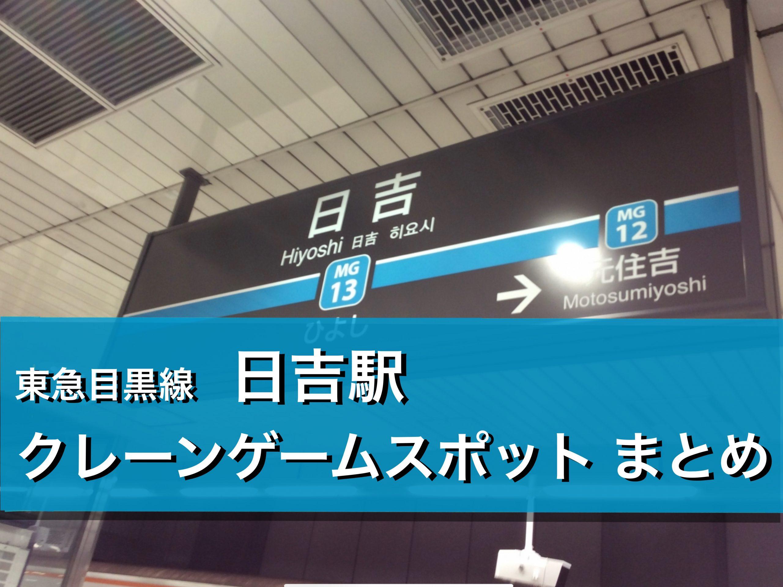 【日吉駅】クレーンゲームができる場所