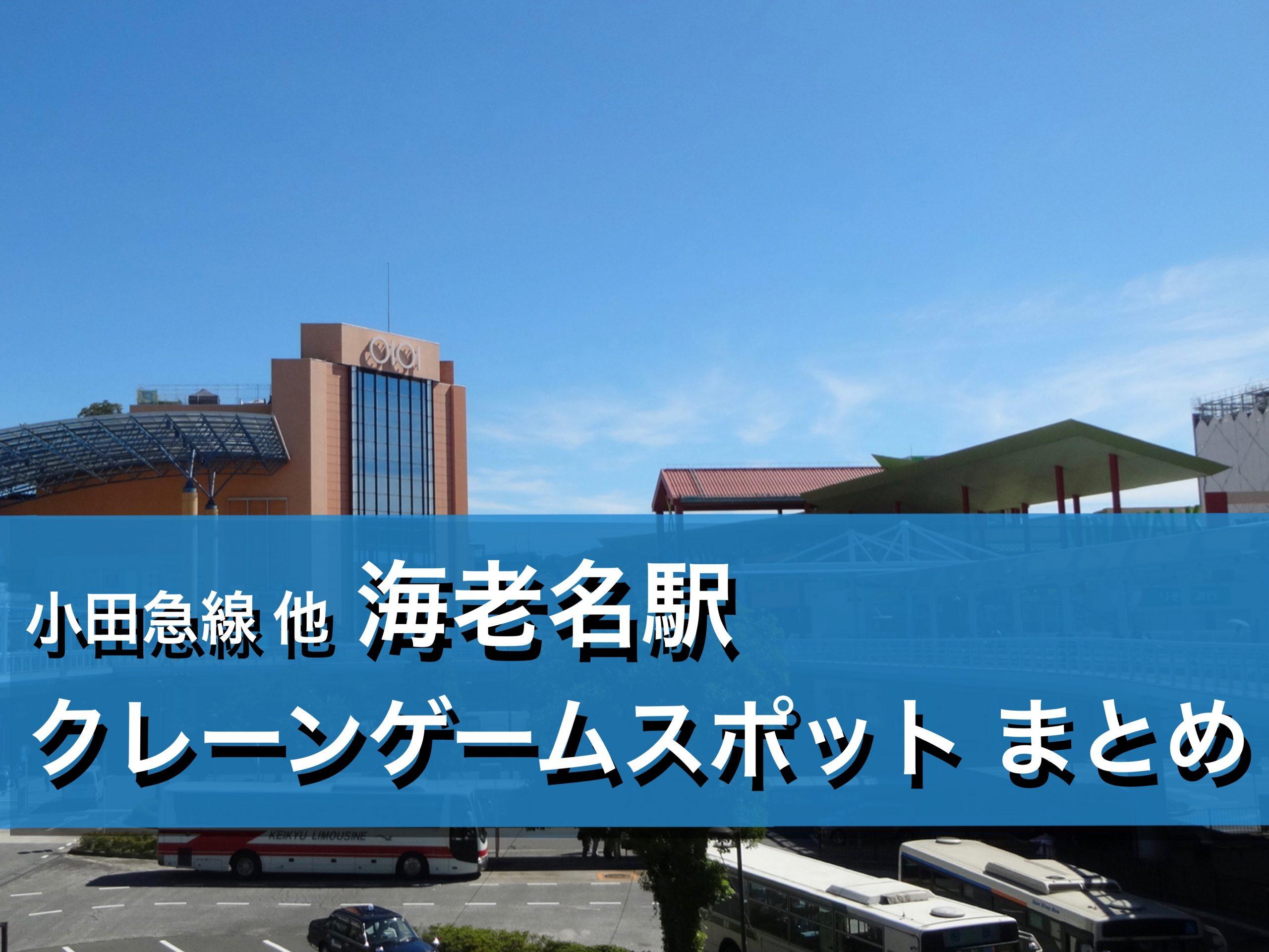 【海老名駅】クレーンゲームができる場所