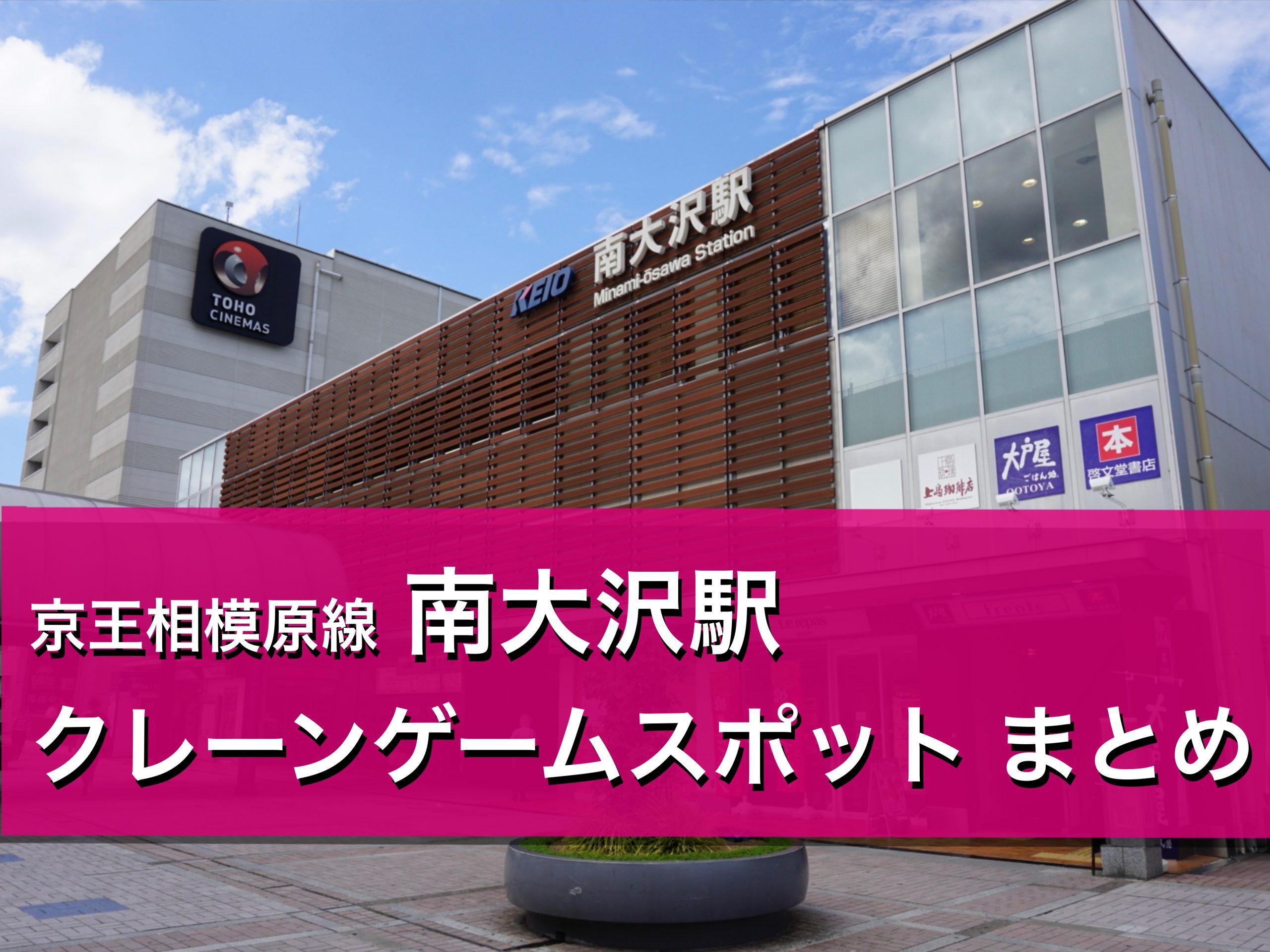 【南大沢駅】クレーンゲームができる場所