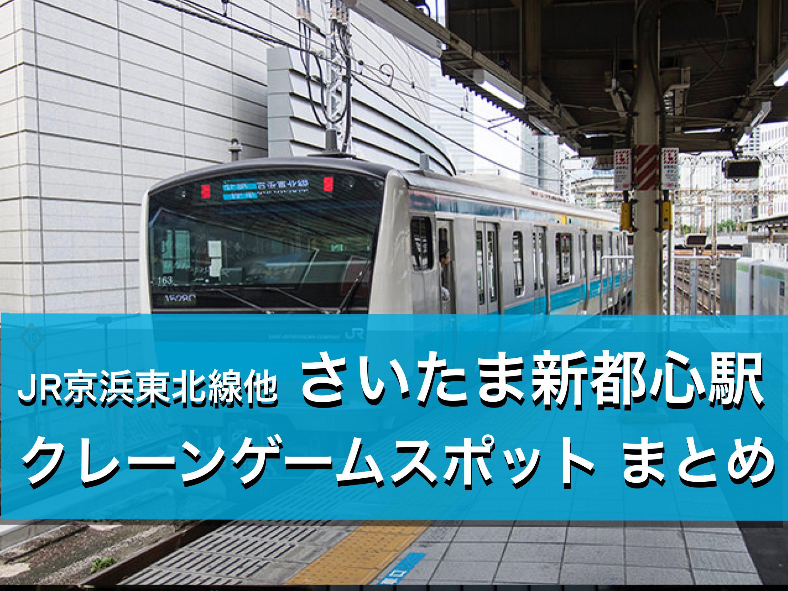 【さいたま新都心駅】クレーンゲームができる場所