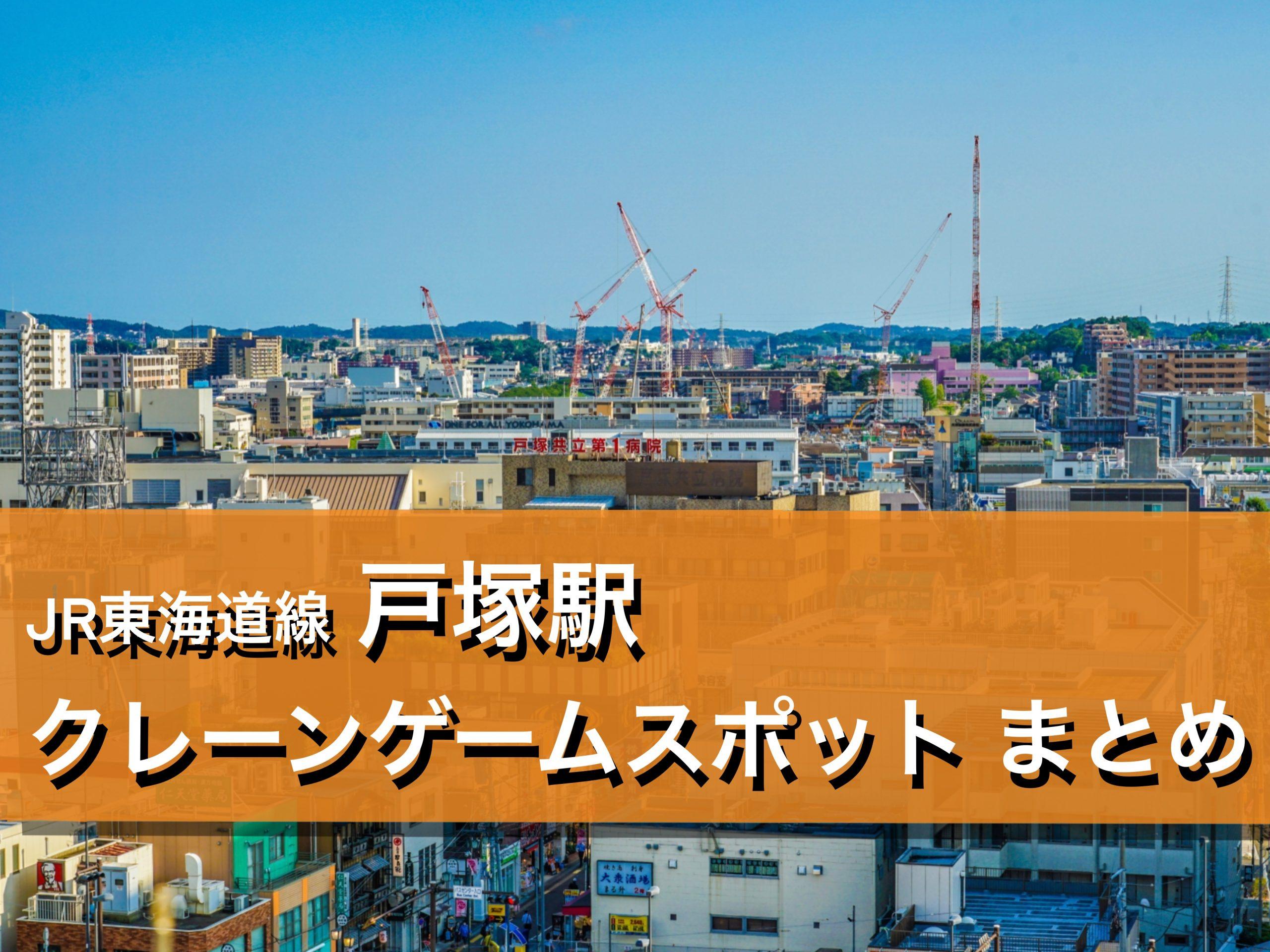 【戸塚駅】クレーンゲームができる場所