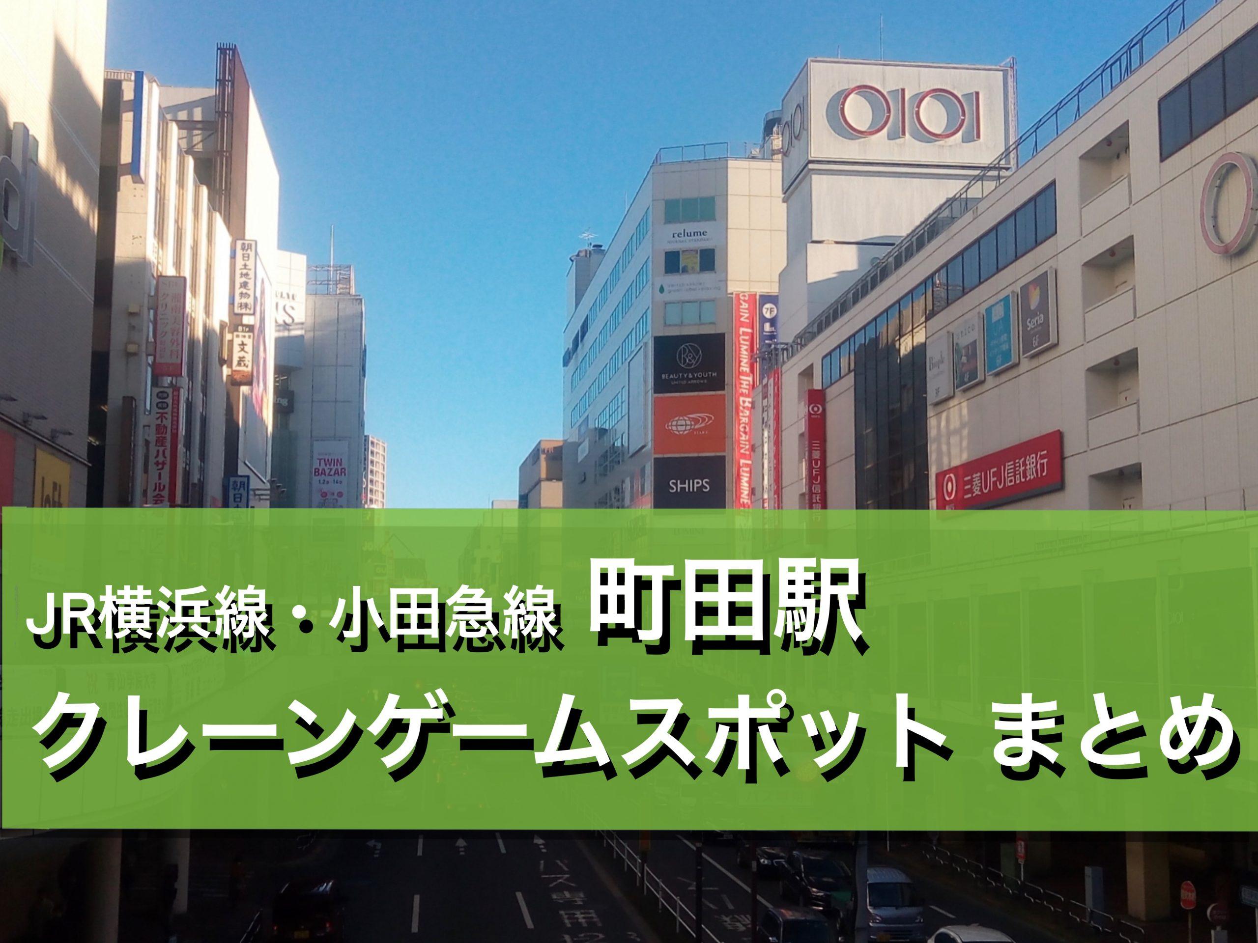 【町田駅】クレーンゲームができる場所