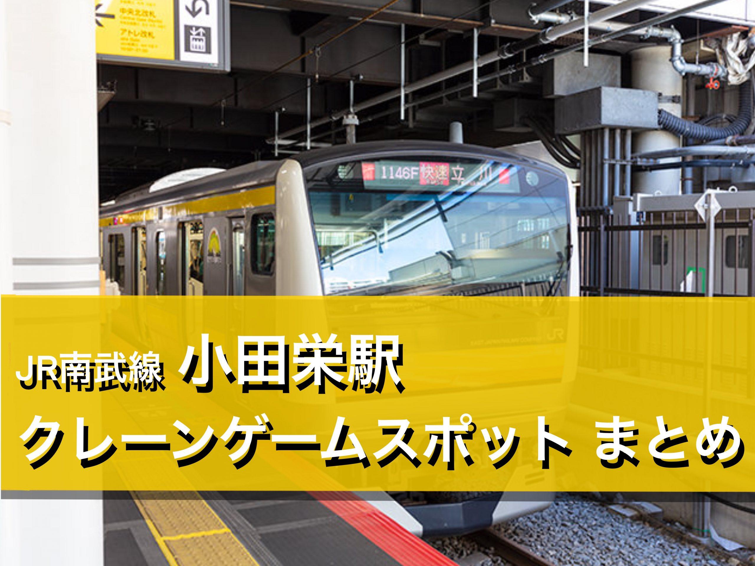 【小田栄駅】クレーンゲームができる場所