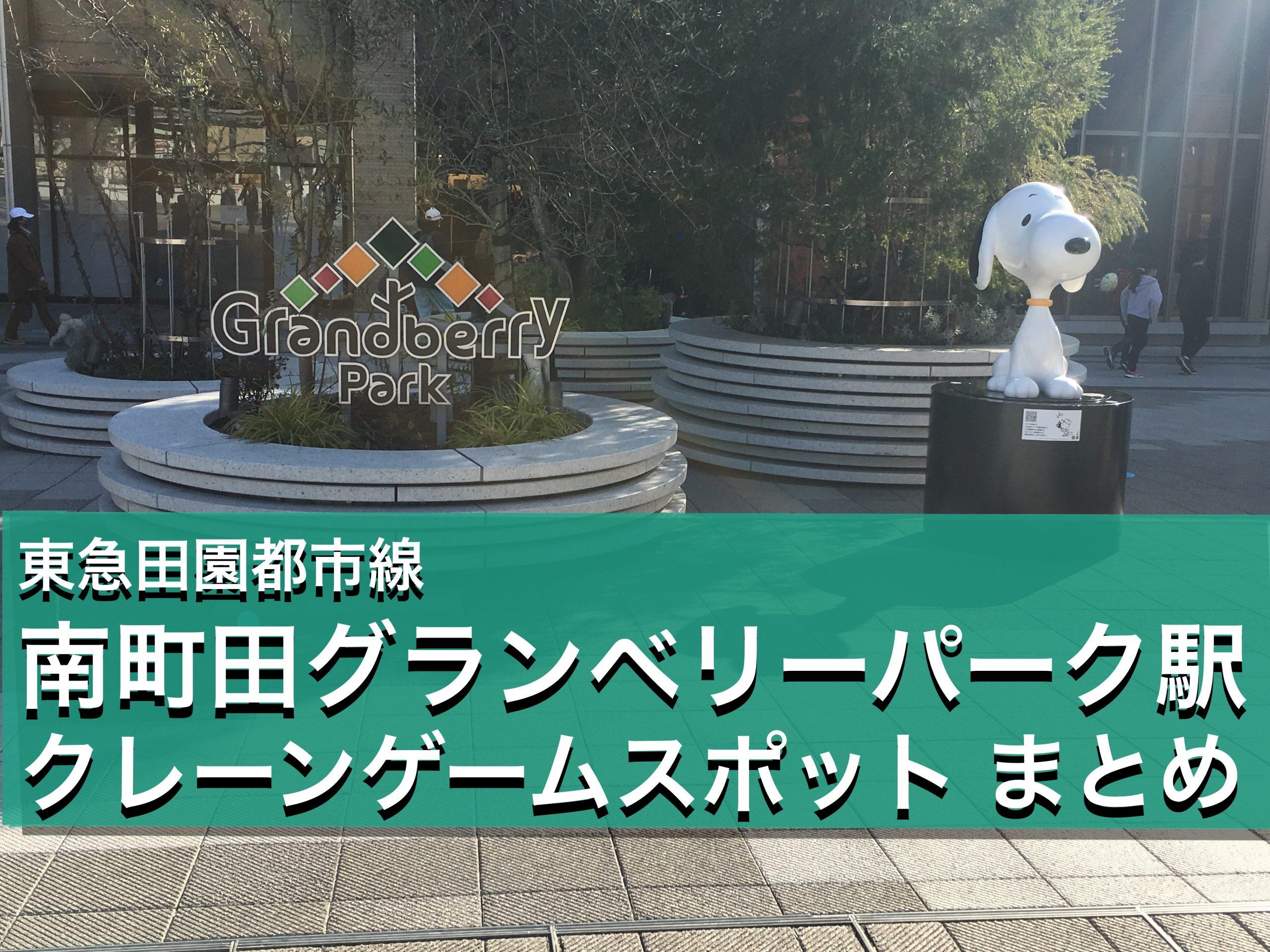 【南町田グランベリーパーク駅】クレーンゲームができる場所