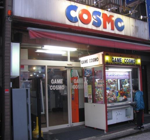 鶴見駅周辺でクレーンゲームができるスポット「ゲームコスモ鶴見店」外観