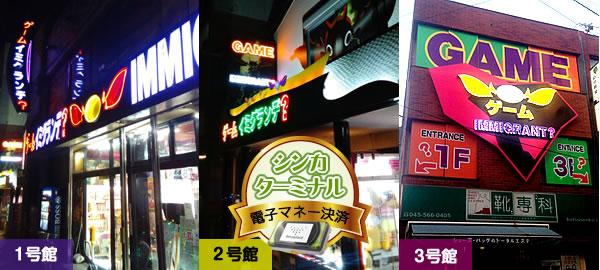 日吉駅周辺でクレーンゲームができるスポット「ゲームイミグランデ日吉店」外観