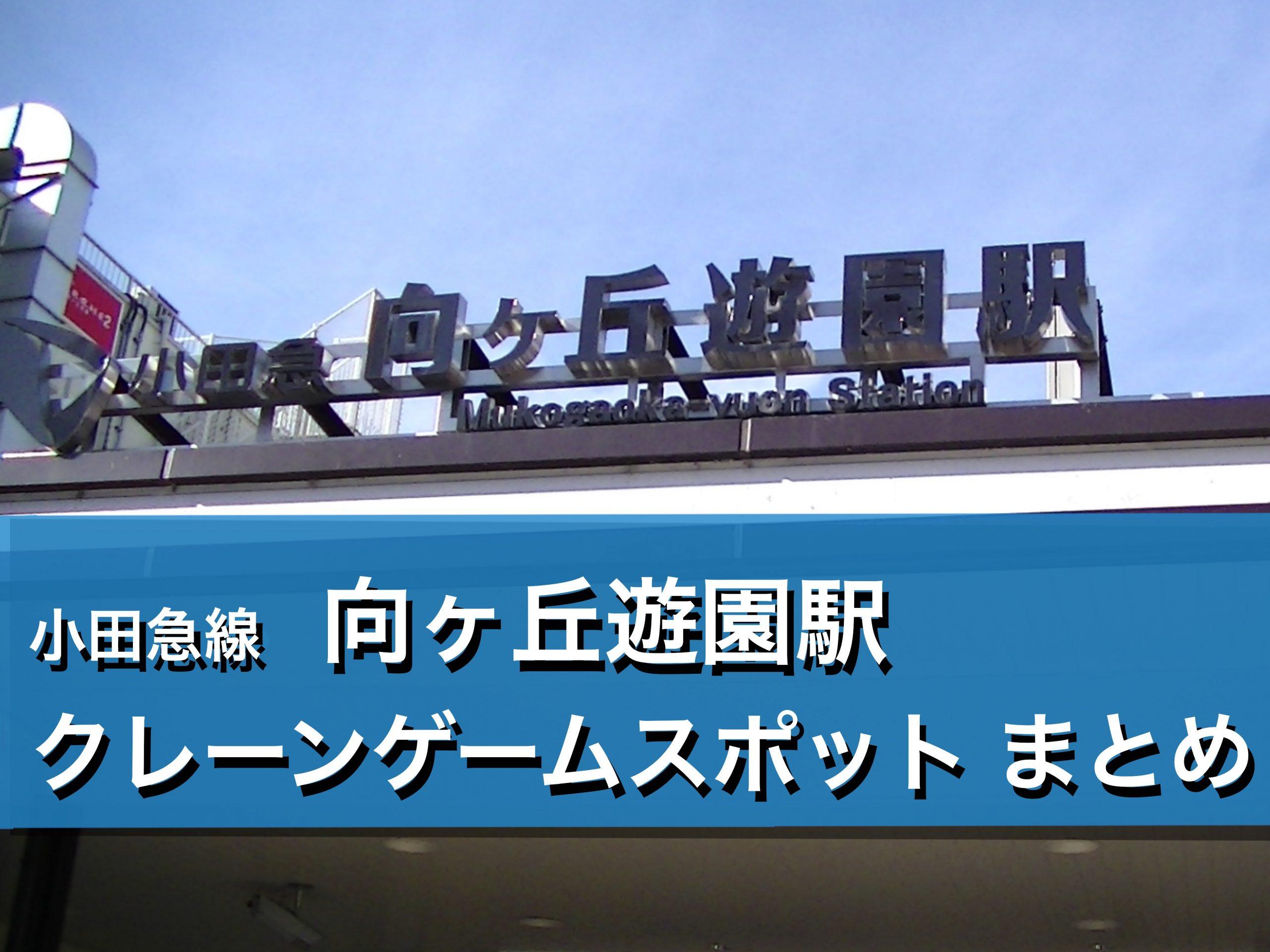 【向ヶ丘遊園駅】クレーンゲームができる場所