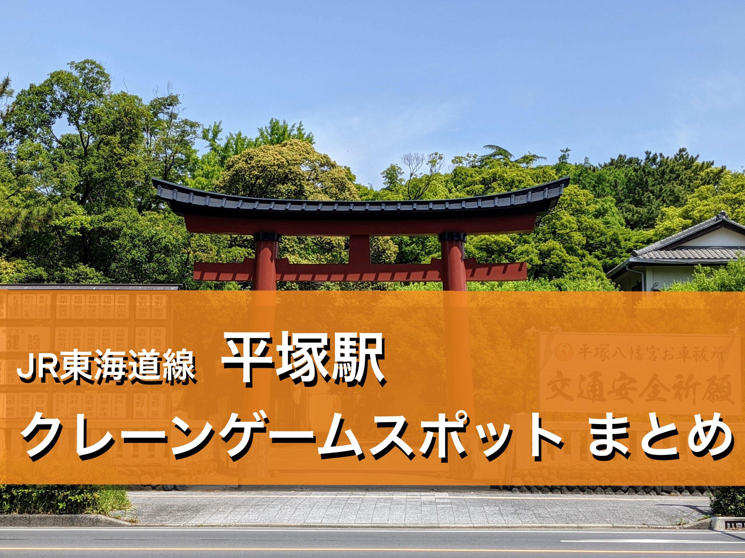 【平塚駅】クレーンゲームができる場所