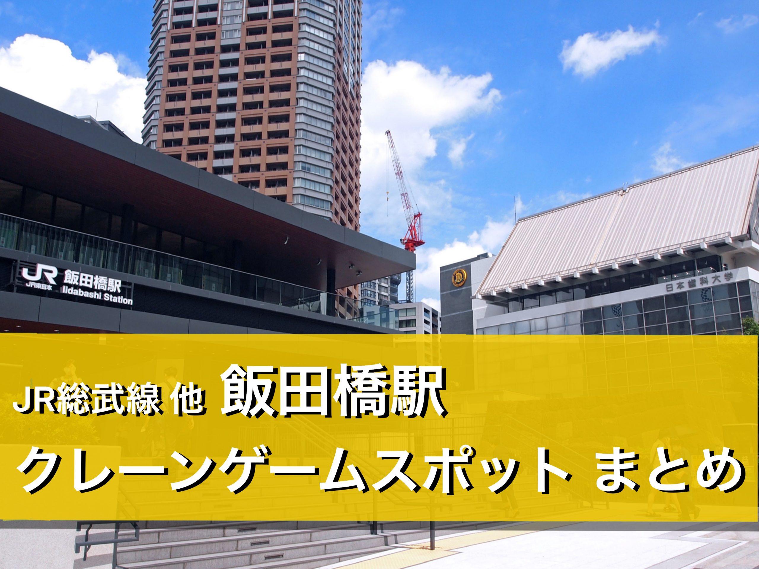 【飯田橋駅】クレーンゲームができる場所