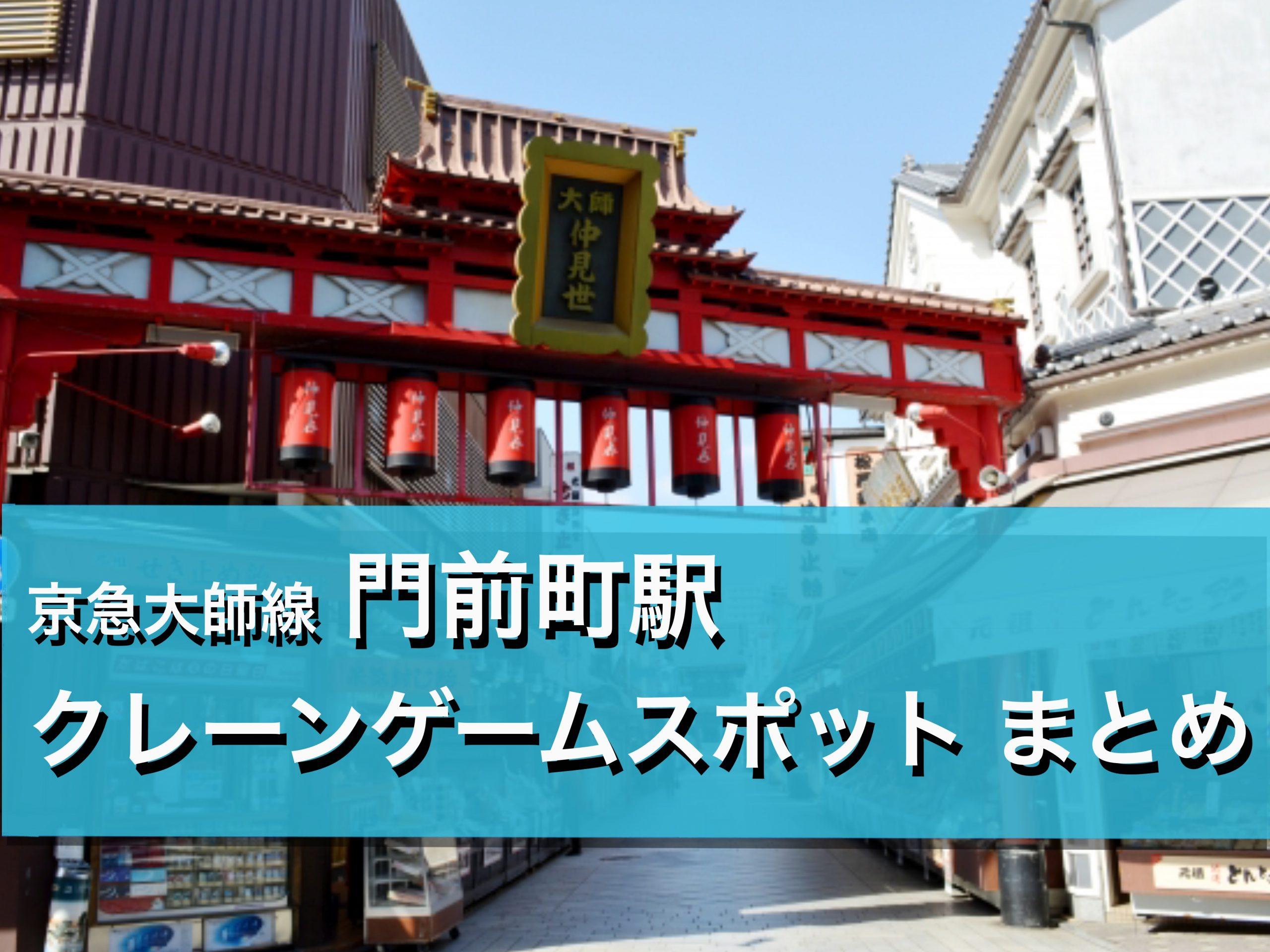 【東門前駅】クレーンゲームができる場所