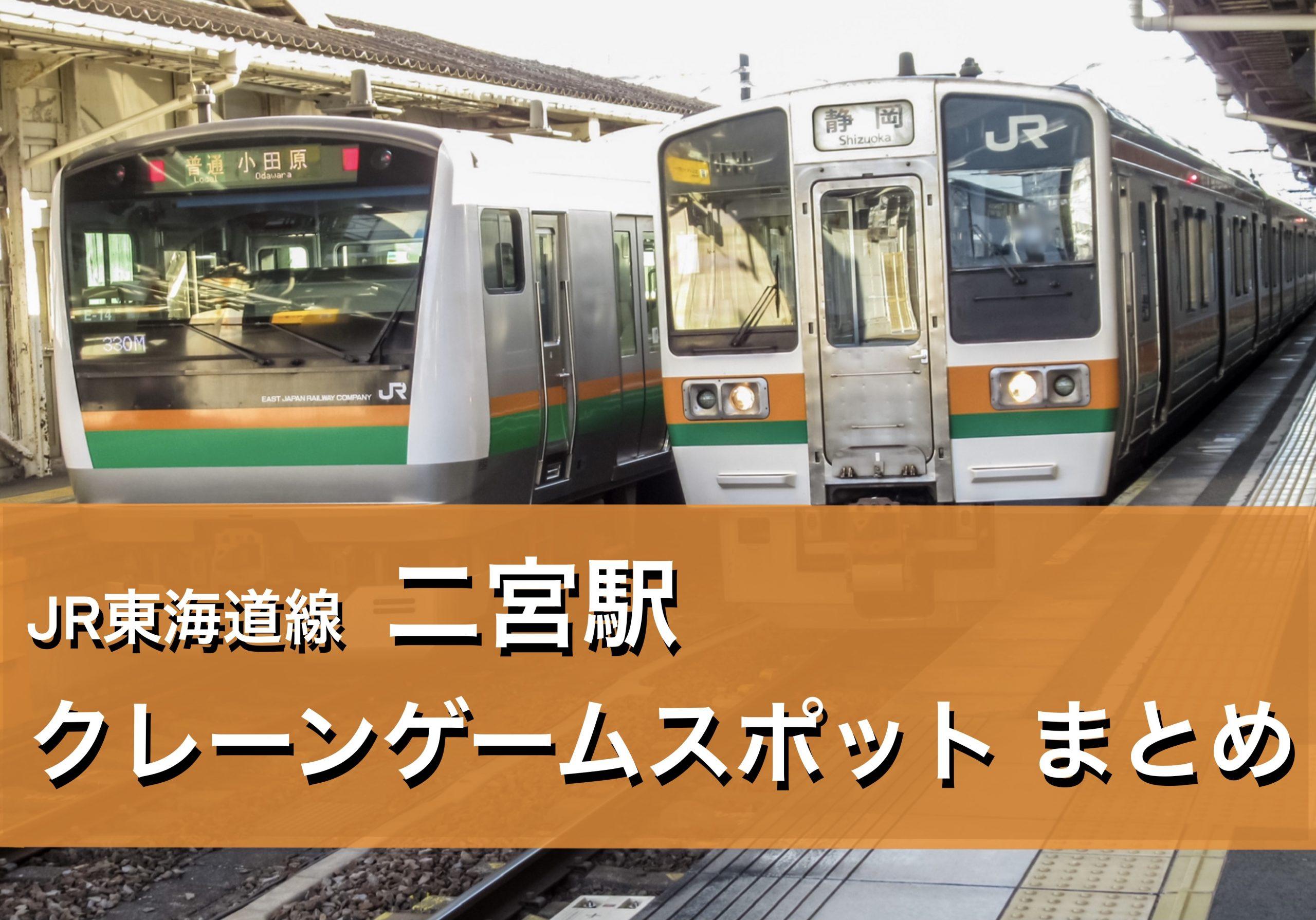 【二宮駅】クレーンゲームができる場所