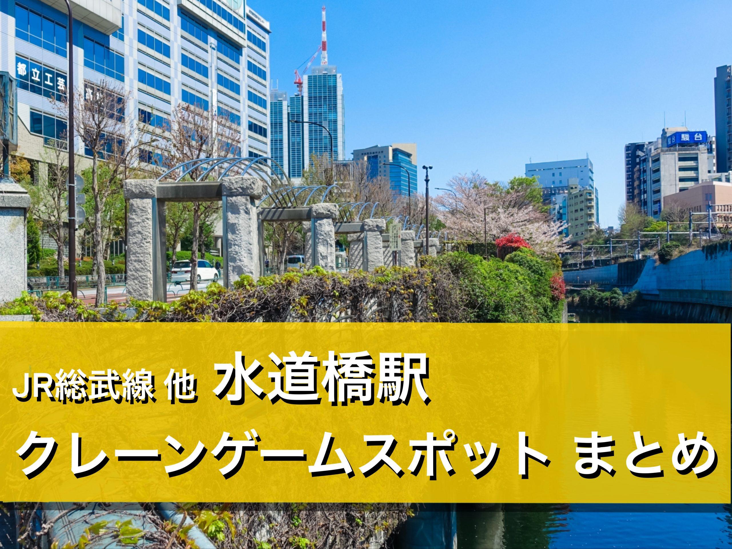 【水道橋駅】クレーンゲームができる場所