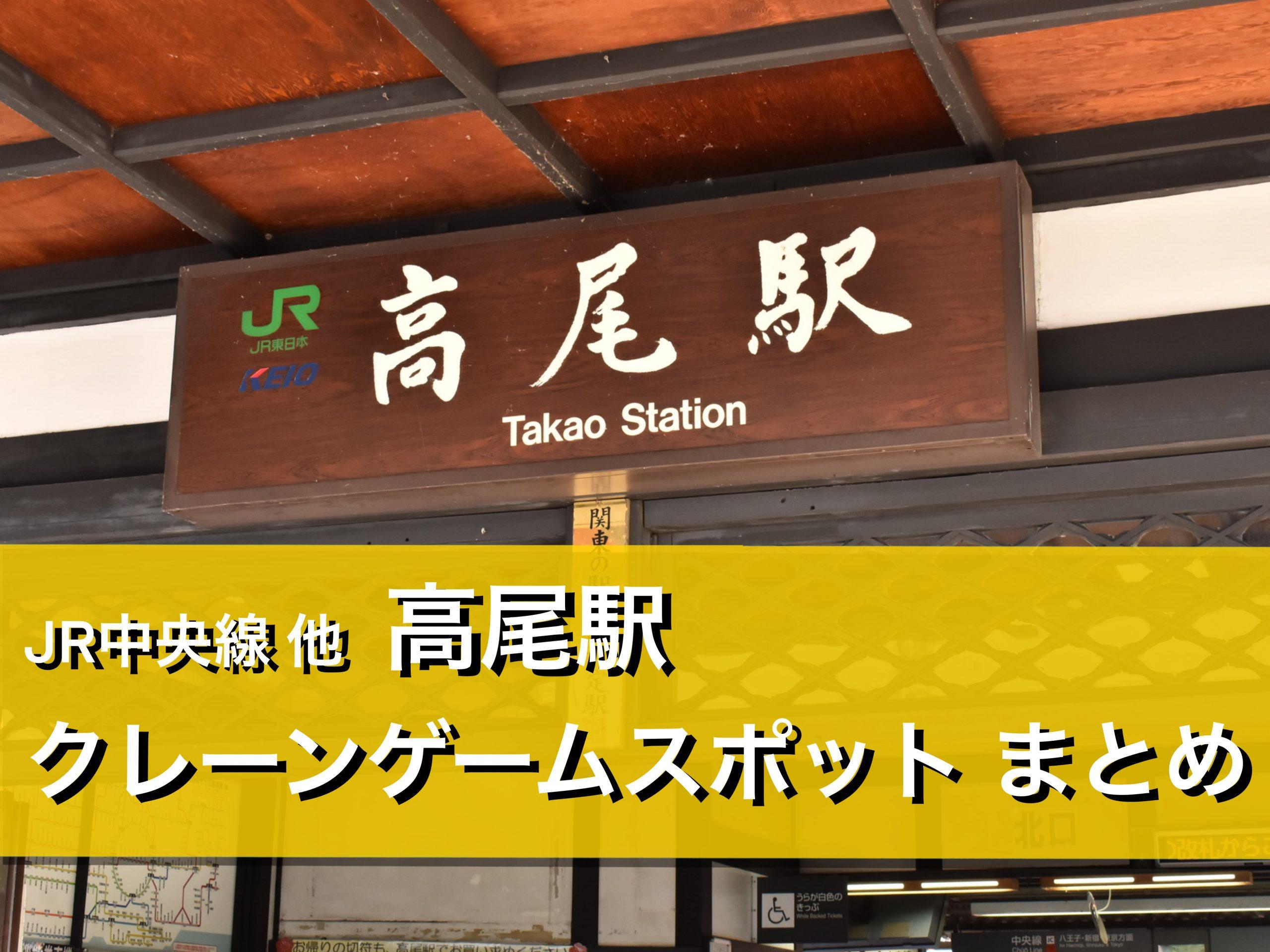 【高尾駅】クレーンゲームができる場所