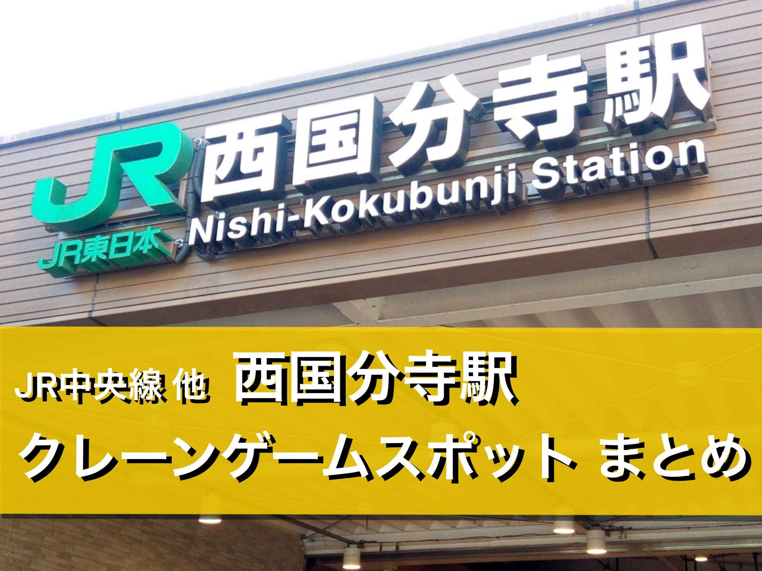 【西国分寺駅】クレーンゲームができる場所